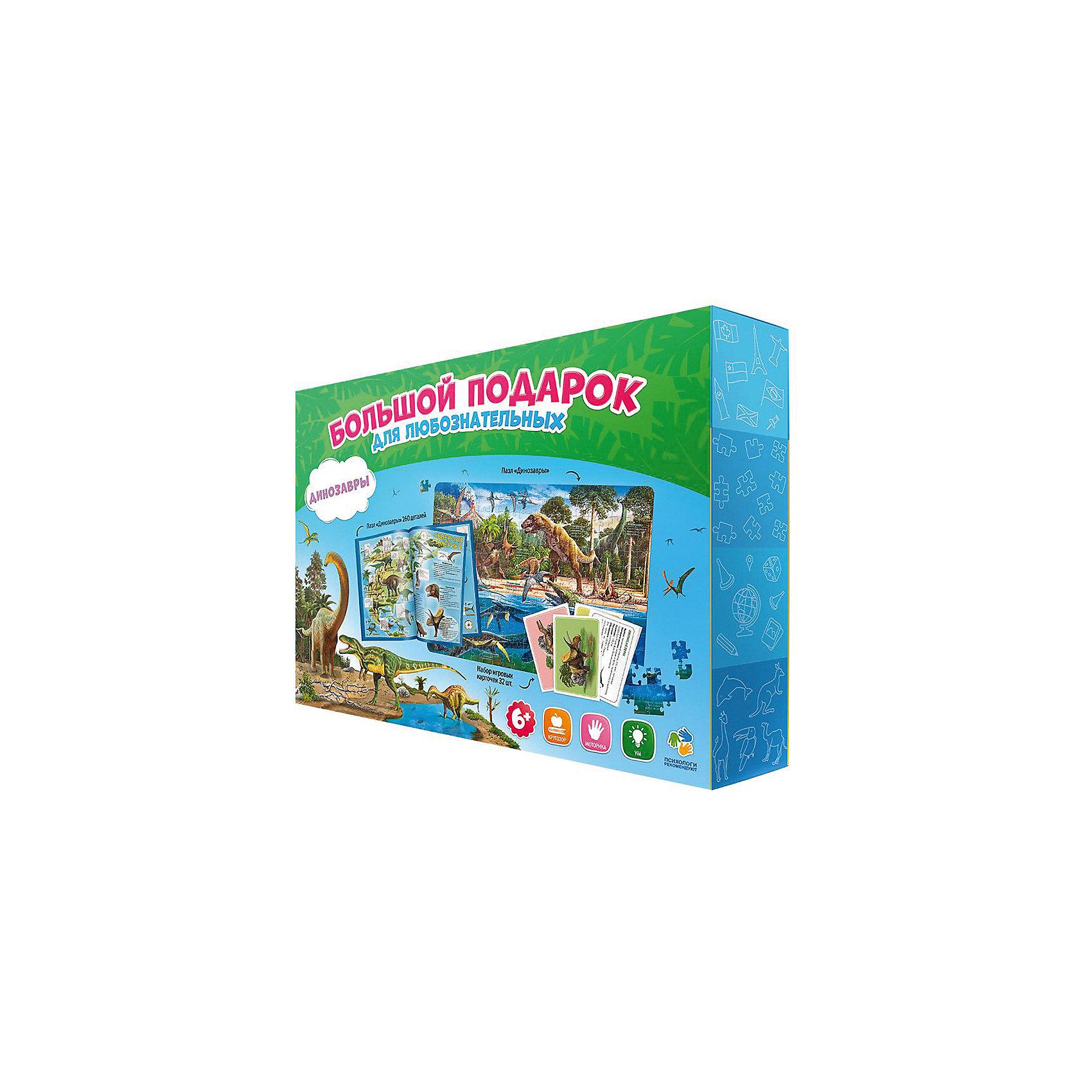 Большой подарок Динозавры (3 предмета)Энциклопедии про динозавров<br>Характеристики товара:<br><br>• материал: ламинированный картон, бумага<br>• возраст: от 6 лет<br>• карта-пазл Динозавры, 33х47<br>• детский атлас мира с наклейками<br>• набор игровых карточек. Формат 5*7, 32 шт<br>• подарочная коробка<br>• 65 наклеек<br>• количество деталей пазла: 260<br>• размер пазла: 33х47 см<br>• габариты упаковки: 32х22х50 см<br>• вес: 500 г<br>• страна производитель: Россия<br><br>«Древние Ящеры» — динозавры существовали на Земле много миллионов лет назад. Подарок познакомит детей с этими загадочными существами.<br>Атлас с наклейками «Динозавры» расскажет о том, на каком континенте были найдены окаменелые останки разных видов древних ящеров, в каком историческом периоде они жили, их размер по сравнению с размером взрослого человека, чем питались и как возможно выглядели эти таинственные животные.<br><br>На пазле «Динозавры» представлена реконструкция древних ящеров и их среды обитания, выполненная художником с палеонтологической точностью. Собирая игру-головоломку из 260 деталей, ребенок узнает много нового об этих удивительных существах.  <br><br>Набор игровых карточек направлен на изучение отличительных характеристик древних животных. Необычные, уникальные названия, их значения, размеры и период обитания сделают процесс обучения очень увлекательным.<br><br>Большой подарок Динозавры (3 предмета) можно купить в нашем интернет-магазине.<br><br>Ширина мм: 320<br>Глубина мм: 220<br>Высота мм: 50<br>Вес г: 500<br>Возраст от месяцев: 72<br>Возраст до месяцев: 108<br>Пол: Унисекс<br>Возраст: Детский<br>SKU: 5422965