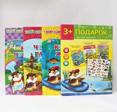Издательство ГеоДом Подарок №10 (3 книги с многоразовыми наклейками), для малышей