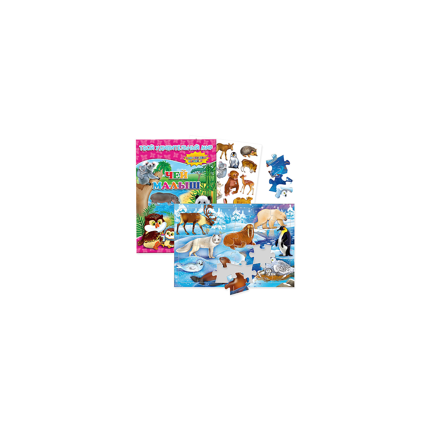 Комплект Чей малыш (2 предмета)Книги для развития творческих навыков<br>Комплект Чей малыш (2 предмета)<br><br>Характеристики:<br><br>• В набор входит: пазл, книжка<br>• Количество деталей пазла: 24 шт.<br>• Размер: 28 * 0,5 * 20 см.<br>• Состав: бумага, картон<br>• Вес: 230 г.<br>• Для детей в возрасте: от 3 до 7 лет<br>• Страна производитель: Россия<br><br>Книжка рассказывает интересные явления о животных и об их детенышах, предлагает задания и содержит многоразовые тематические наклейки. Наклейки разделены на блоки и рассказывают постепенно о разных группах зверей, всего в наборе 43 наклейки. Пазл в специальной рамке с нижним картонным слоем можно собирать и в дороге, ведь его детали не разбегутся по сторонам. <br><br>Комплект Чей малыш (2 предмета) можно купить в нашем интернет-магазине.<br><br>Ширина мм: 280<br>Глубина мм: 200<br>Высота мм: 5<br>Вес г: 230<br>Возраст от месяцев: 36<br>Возраст до месяцев: 84<br>Пол: Унисекс<br>Возраст: Детский<br>SKU: 5422978