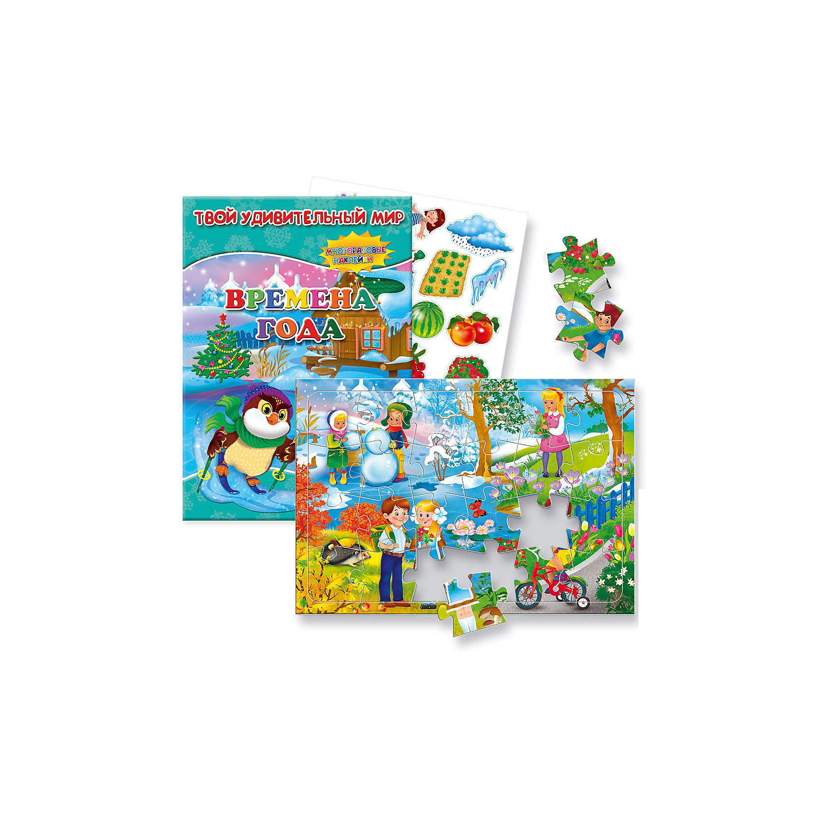 Комплект Времена года (2 предмета)Комплект Времена года (2 предмета)<br><br>Характеристики:<br><br>• В набор входит: пазл, книжка<br>• Количество деталей пазла: 24 шт.<br>• Размер: 28 * 0,5 * 20 см.<br>• Состав: бумага, картон<br>• Вес: 230 г.<br>• Для детей в возрасте: от 3 до 7 лет<br>• Страна производитель: Россия<br><br>Книжка рассказывает интересные явления о сезонах и временах года, предлагает задания и содержит многоразовые тематические наклейки. Наклейки разделены на блоки и рассказывают постепенно о каждом времени года, всего в наборе 43 наклейки. Пазл в специальной рамке с нижним картонным слоем можно собирать и в дороге, ведь его детали не разбегутся по сторонам. <br><br>Комплект Времена года (2 предмета) можно купить в нашем интернет-магазине.<br><br>Ширина мм: 280<br>Глубина мм: 200<br>Высота мм: 5<br>Вес г: 230<br>Возраст от месяцев: 36<br>Возраст до месяцев: 84<br>Пол: Унисекс<br>Возраст: Детский<br>SKU: 5422979