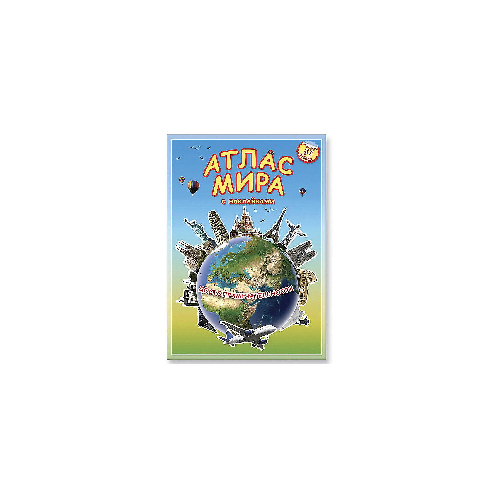Атлас мира с наклейками ДостопримечательностиПлакаты и карты<br>Атлас мира с наклейками Достопримечательности. <br><br>Характеристика: <br><br>• Редактор: Псарева Наталья.<br>• Формат: 30х21,5 см. <br>• Количество страниц: 16. <br>• Иллюстрации: цветные.<br>• Переплет: мягкий.<br>• Яркие наклейки в комплекте (52 шт.)<br><br>Этот яркий атлас познакомит детей с различными достопримечательностями и памятниками архитектуры. Красочные достоверные иллюстрации и понятные тексты позволят ребенку в полной мере окунуться в мир гигантских монументов, статуй и памятников мирового наследия. Наклейки и кроссворд помогут закрепить полученные знания и сделают изучение мировой архитектуры увлекательным и интересным. <br><br>Атлас мира с наклейками Достопримечательности можно купить в нашем интернет-магазине.<br><br>Ширина мм: 297<br>Глубина мм: 210<br>Высота мм: 3<br>Вес г: 120<br>Возраст от месяцев: 72<br>Возраст до месяцев: 108<br>Пол: Унисекс<br>Возраст: Детский<br>SKU: 5422983