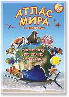 Издательство ГеоДом Атлас мира с наклейками Обитатели рек, морей и океанов