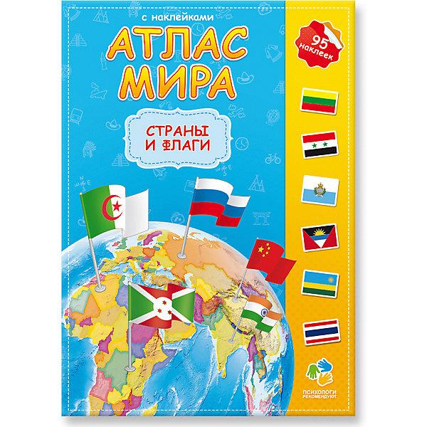 Атлас мира с наклейками Страны и флагиАтласы и карты<br>Атлас мира с наклейками Страны и флаги.<br><br>Характеристика: <br><br>• Редактор: Псарева Наталья.<br>• Формат: 30х21,5 см. <br>• Количество страниц: 17. <br>• Иллюстрации: цветные.<br>• Переплет: мягкий.<br>• Яркие наклейки в комплекте (95 шт.)<br><br>Этот красочный атлас расскажет детям об удивительных флагах разных стран мира. Яркие достоверные иллюстрации, понятные тексты и наклейки обязательно понравятся ребенку. <br><br>Атлас мира с наклейками Страны и флаги можно купить в нашем интернет-магазине.<br><br>Ширина мм: 297<br>Глубина мм: 210<br>Высота мм: 3<br>Вес г: 120<br>Возраст от месяцев: 72<br>Возраст до месяцев: 108<br>Пол: Унисекс<br>Возраст: Детский<br>SKU: 5422990