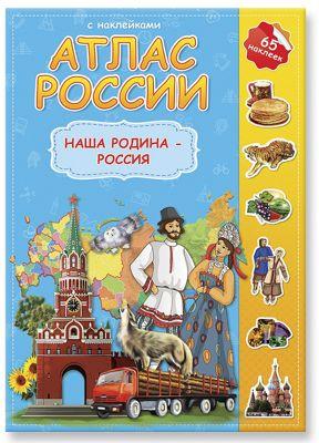 Издательство ГеоДом Атлас России с наклейками Наша Родина-Россия