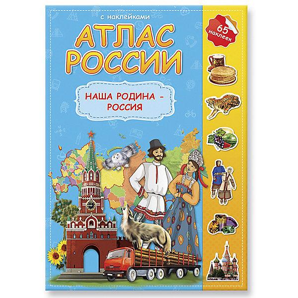 Атлас России с наклейками Наша Родина-Россия