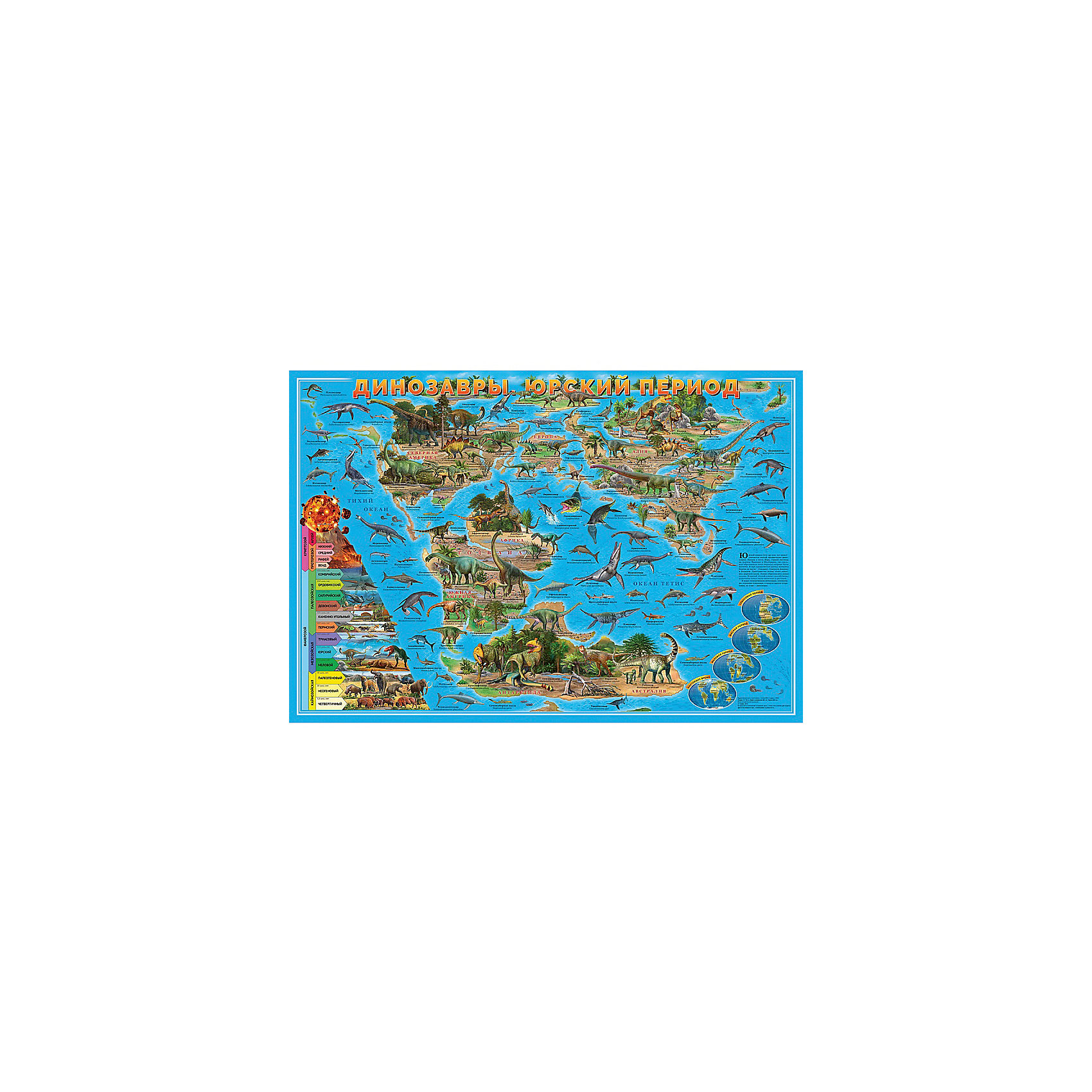 Настенная карта Динозавры: Юрский период 101*69 см, ламинированнаяАтласы и карты<br>Характеристики товара:<br><br>• материал: ламинированная бумага<br>• возраст: от 3 лет<br>• размер карты: 101х69х1 см<br>• вес: 150 г<br>• страна производитель: Россия<br><br>Задумывались ли вы о том, как располагались материки на нашей планете в древние времена? Какие обитатели населяли их? Карта «Динозавры. Юрский период» наглядно иллюстрирует положение материков и представляет обитателей Земли во времена Юрского периода. Огромные и устрашающие динозавры, птерозавры, ихтиозавры, плиозавры – царили на Земле. Кроме того, на карте представлена схема континентального дрейфа и временная шкала истории Земли.<br><br>Настенную карту Динозавры: Юрский период 101*69 см, ламинированную можно купить в нашем интернет-магазине.<br><br>Ширина мм: 1010<br>Глубина мм: 690<br>Высота мм: 1<br>Вес г: 150<br>Возраст от месяцев: 36<br>Возраст до месяцев: 2147483647<br>Пол: Унисекс<br>Возраст: Детский<br>SKU: 5422995