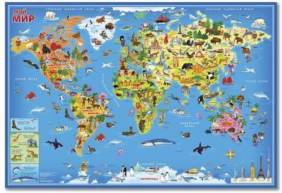 Издательство ГеоДом Настенная карта Мой мир 101*69 см, ламинированная