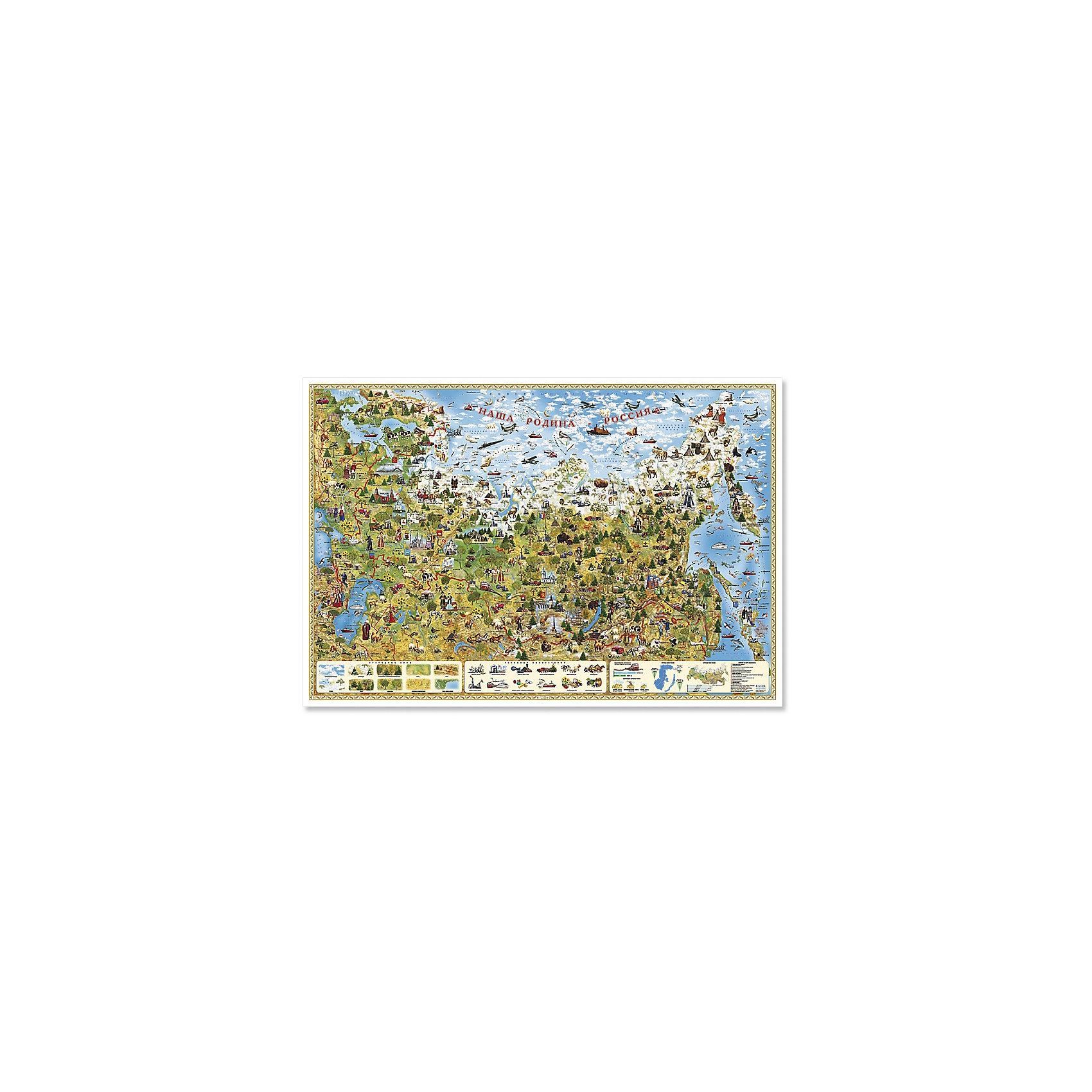 Настенная карта Наша Родина-Россия, 101*69 см, ламинированнаяИздательство Геодом<br>Характеристики товара:<br><br>• материал: ламинированная бумага<br>• возраст: от 3 лет<br>• размер карты: 101х69 см<br>• вес: 150 г<br>• страна производитель: Россия<br><br>Россия - самая большая страна в мире, занимает обширные пространства сразу в двух частях света - в Европе и Азии, граничит с 18 государствами. Здесь обитает огромное разнообразие животных и птиц, множество народов населяют нашу Родину. Благодаря карте Наша Родина -Россия ребенок может узнать как сказочно богата природными ресурсами наша страна, такими как золото, уголь, алмазы, газ; развито животноводство и сельское хозяйство.<br><br>Настенную карту Наша Родина-Россия, 101*69 см, ламинированную можно купить в нашем интернет-магазине.<br><br>Ширина мм: 1010<br>Глубина мм: 690<br>Высота мм: 1<br>Вес г: 150<br>Возраст от месяцев: 36<br>Возраст до месяцев: 2147483647<br>Пол: Унисекс<br>Возраст: Детский<br>SKU: 5422999