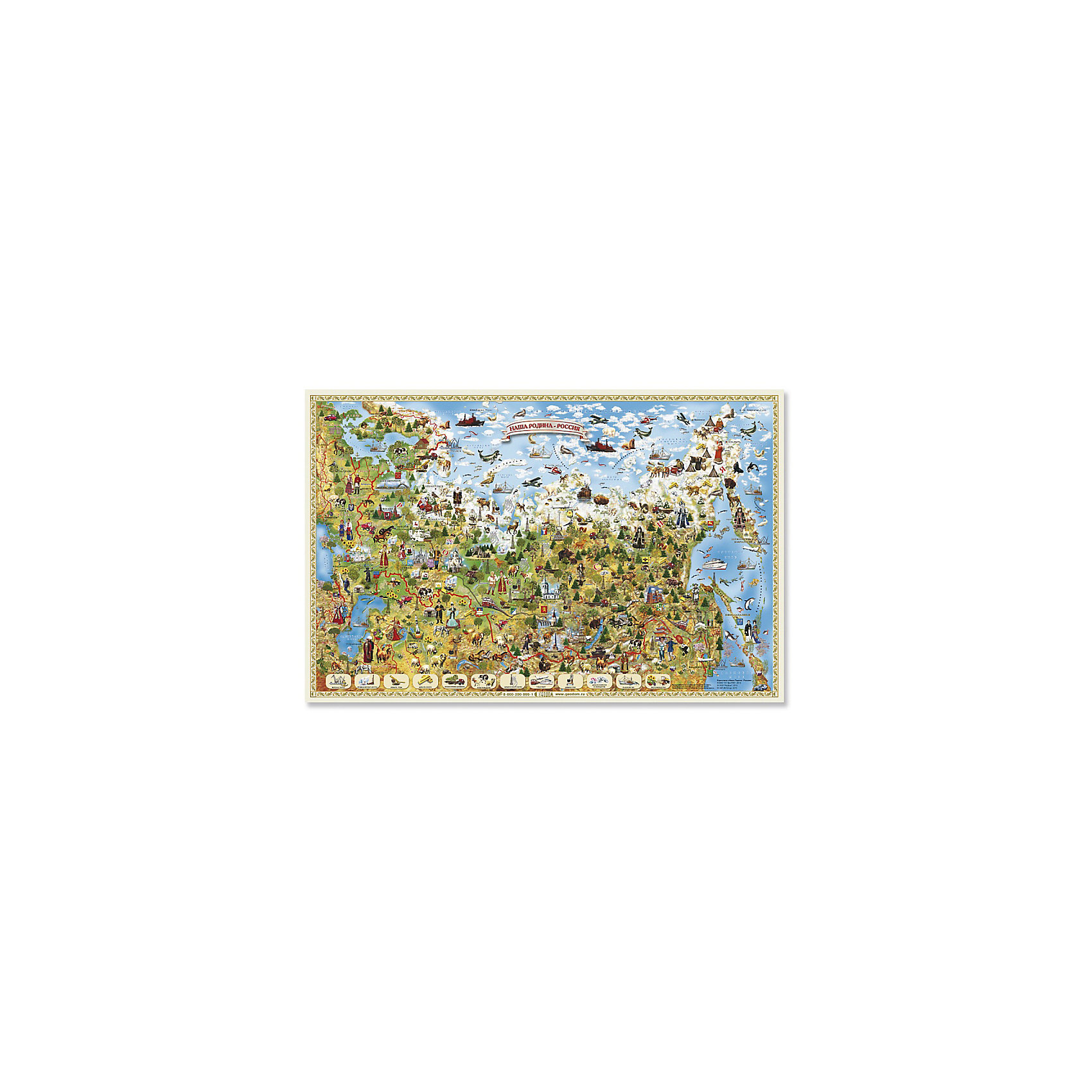 Настольная карта Наша Родина - Россия 58*38 см, ламинированнаяИздательство Геодом<br>Характеристики товара:<br><br>• материал: ламинированная бумага<br>• возраст: от 6 лет<br>• размер карты: 58х38 см<br>• вес: 100 г<br>• страна производитель: Россия<br><br>Россия - самая большая страна в мире, занимает обширные пространства сразу в двух частях света - в Европе и Азии, граничит с 18 государствами. Здесь обитает огромное разнообразие животных и птиц, множество народов населяют нашу Родину. Благодаря карте Наша Родина -Россия ребенок может узнать как сказочно богата природными ресурсами наша страна, такими как золото, уголь, алмазы, газ; развито животноводство и сельское хозяйство. Двойная ламинация защитит карту от внешних повреждений и загрязнений.<br><br>Настольная карта Россия наша Родина 58*38 см, ламинированную можно купить в нашем интернет-магазине.<br><br>Ширина мм: 580<br>Глубина мм: 380<br>Высота мм: 1<br>Вес г: 100<br>Возраст от месяцев: 36<br>Возраст до месяцев: 2147483647<br>Пол: Унисекс<br>Возраст: Детский<br>SKU: 5423002