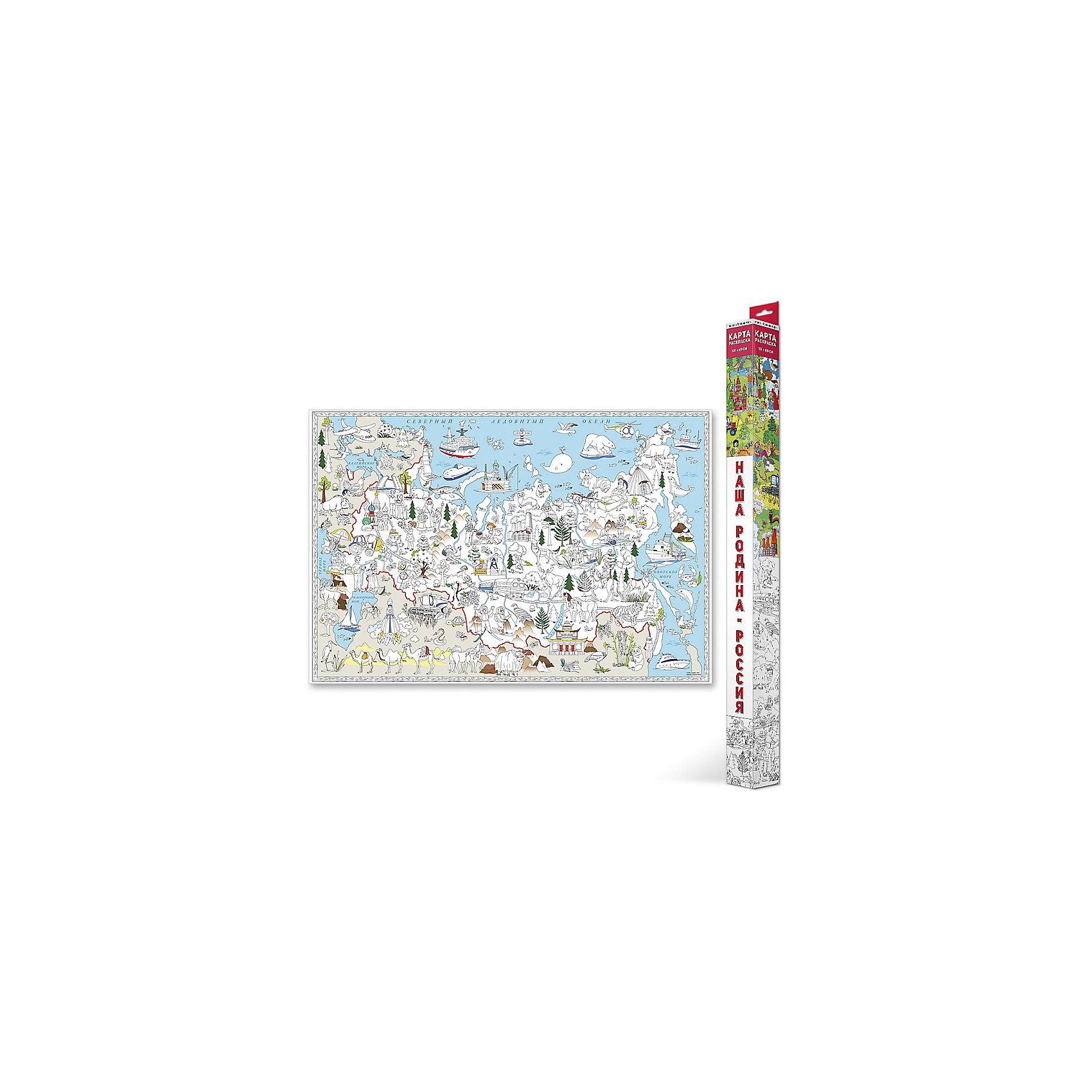 Карта-Раскраска Наша Родина-Россия 101*69 смРаскраски по номерам<br>Карта-Раскраска Наша Родина-Россия 101*69 см<br><br>Характеристики:<br><br>• В набор входит: раскраска в коробке<br>• Размер раскраски: 101 * 69 см.<br>• Состав: бумага, картон<br>• Вес: 110 г.<br>• Для детей в возрасте: от 6 до 12 лет<br>• Страна производитель: Россия<br><br>Красивые рисунки на карте России с главными городами, достопримечательностями и ситуациями, которые происходят с людьми понравятся ребёнку, привлекут его интерес и расширят кругозор. Благодаря значительному разнообразию животных, растительности и людей ребёнок может полностью использовать своё воображение и подбирать цвета как ему будет угодно. Особенно интересно будет раскрашивать картинки карандашами или фломастерами с большим количеством оттенков, хотя, как показано на образце, можно и ограничиться стандартным набором из 12ти цветов. Играя с раскрасками дети развивают моторику рук и готовят руку к письму, развивая творческие способности, учась подбирать цветовую гамму. <br><br>Карту-Раскраску Наша Родина-Россия 101*69 см. можно купить в нашем интернет-магазине.<br><br>Ширина мм: 1010<br>Глубина мм: 690<br>Высота мм: 1<br>Вес г: 110<br>Возраст от месяцев: 36<br>Возраст до месяцев: 108<br>Пол: Унисекс<br>Возраст: Детский<br>SKU: 5423006