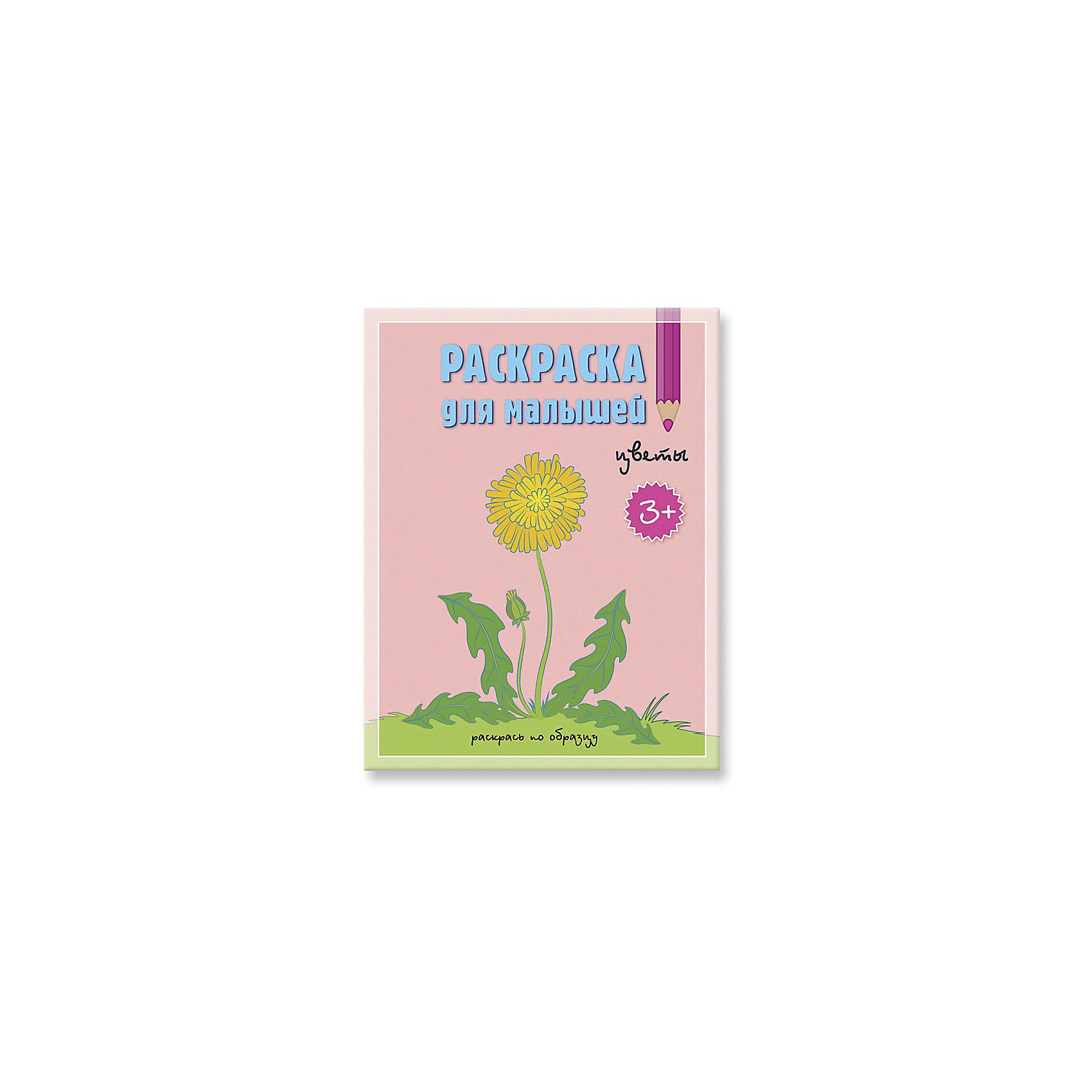 Раскраска для малышей ЦветыРаскраска для малышей Цветы<br><br>Характеристики:<br><br>• В набор входит: раскраска, карандаши<br>• Размер раскраски: 14,8 * 21 см.<br>• Количество страниц: 12<br>• Состав: бумага, картон<br>• Вес: 60 г.<br>• Для детей в возрасте: от 3 до 7 лет<br>• Страна производитель: Россия<br><br>Крупные рисунки цветов подписаны и представлены с примером раскрашивания, на каждом цветке представлено по 4-5 оттенков одного цвета, чтобы малыш смог научиться видеть и использовать тени. Все нарисованные детали представлены в крупном формате, чтобы ребёнку было легко. Красивые рисунки нарцисса, ландыша, тюльпана и не только, привлекут интерес и расширят кругозор. Эти раскраски интереснее раскрашивать карандашами с большим количеством цветов, но для начинающих художников в набор входят четыре стандартных цветных карандаша, с помощью которых можно будет раскрасить все картинки.<br><br>Раскраску для малышей Цветы можно купить в нашем интернет-магазине.<br><br>Ширина мм: 210<br>Глубина мм: 165<br>Высота мм: 2<br>Вес г: 60<br>Возраст от месяцев: 36<br>Возраст до месяцев: 48<br>Пол: Унисекс<br>Возраст: Детский<br>SKU: 5423024