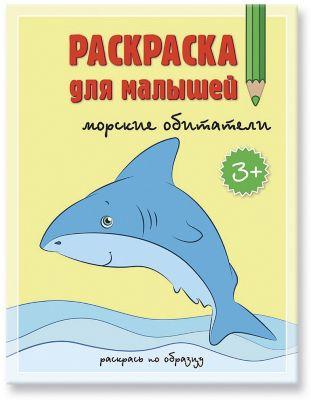 Раскраски китов купить