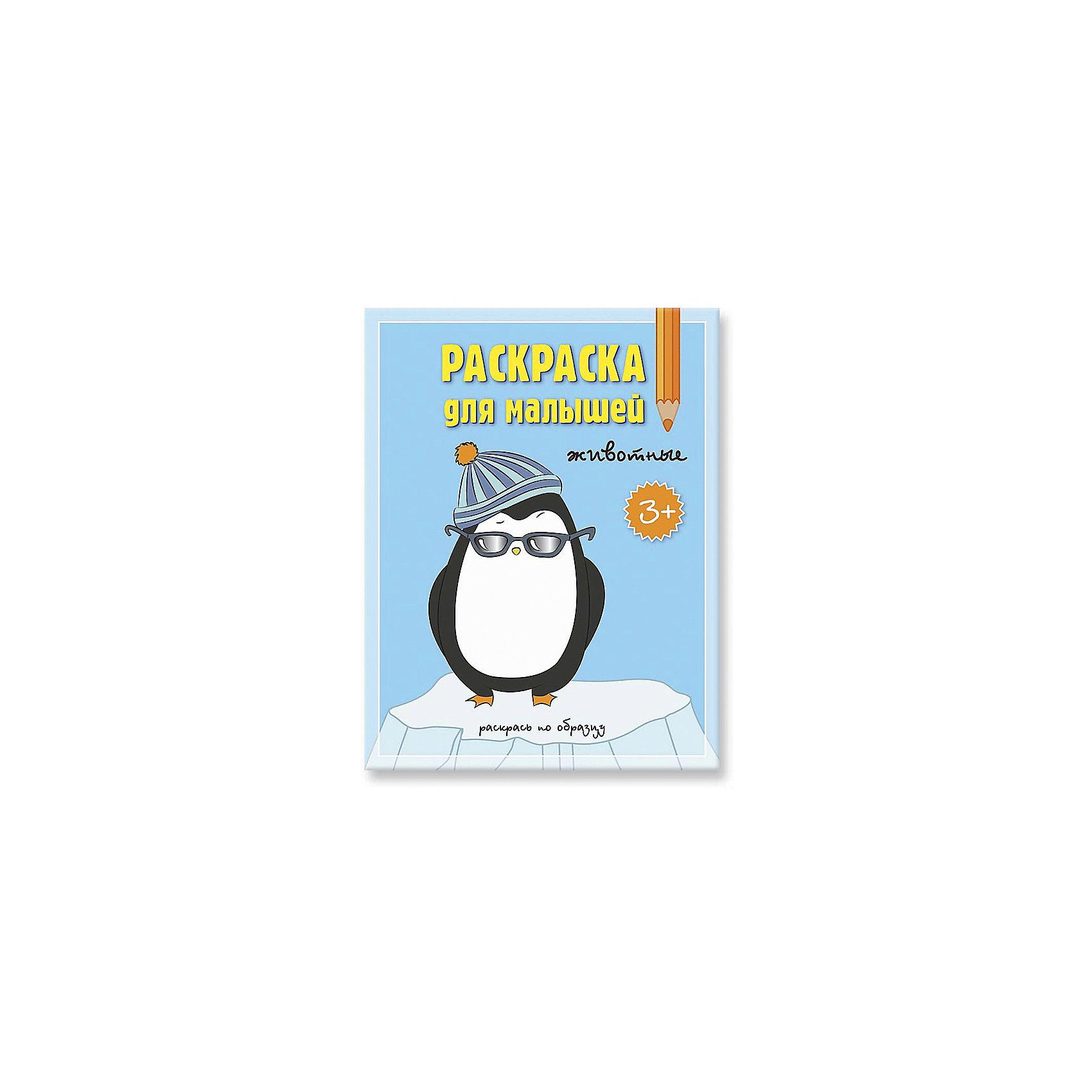 Раскраска для малышей ЖивотныеРисование<br>Раскраска для малышей Животные<br><br>Характеристики:<br><br>• В набор входит: раскраска, карандаши<br>• Размер раскраски: 14,8 * 21 см.<br>• Количество страниц: 12<br>• Состав: бумага, картон<br>• Вес: 60 г.<br>• Для детей в возрасте: от 3 до 7 лет<br>• Страна производитель: Россия<br><br>Крупные рисунки животных подписаны и представлены с примером раскрашивания, на каждой картинке представлено по 4-5 оттенков одного цвета, чтобы малыш смог научиться видеть и использовать тени. Все нарисованные детали представлены в крупном формате, чтобы ребёнку было легко. Красивые рисунки пингвина, кенгуру, попугая и не только, привлекут интерес и расширят кругозор. Эти раскраски интереснее раскрашивать карандашами с большим количеством цветов, но для начинающих художников в набор входят четыре стандартных цветных карандаша, с помощью которых можно будет раскрасить все картинки. Играя с раскрасками дети развивают моторику рук и готовят руку к письму, развивают творческие способности, учатся подбирать цветовую гамму. Дети запоминают формы, учатся как правильно рисовать фигуры, улучшают внимание и концентрацию.<br><br>Раскраску для малышей Животные можно купить в нашем интернет-магазине.<br><br>Ширина мм: 210<br>Глубина мм: 165<br>Высота мм: 2<br>Вес г: 60<br>Возраст от месяцев: 36<br>Возраст до месяцев: 48<br>Пол: Унисекс<br>Возраст: Детский<br>SKU: 5423029