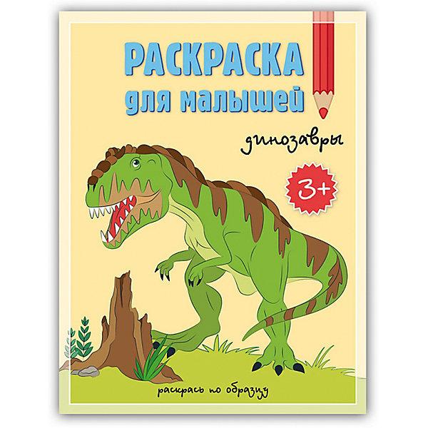 Раскраска для малышей ДинозаврыРаскраски по номерам<br>Раскраска для малышей Динозавры<br><br>Характеристики:<br><br>• В набор входит: раскраска, карандаши<br>• Размер раскраски: 14,8 * 21 см.<br>• Количество страниц: 12<br>• Состав: бумага, картон<br>• Вес: 60 г.<br>• Для детей в возрасте: от 3 до 7 лет<br>• Страна производитель: Россия<br><br>Крупные рисунки динозавров подписаны и представлены с примером раскрашивания, на каждой картинке представлено по 4-5 оттенков одного цвета, чтобы малыш смог научиться видеть и использовать тени. Все нарисованные детали представлены в крупном формате, чтобы ребёнку было легко. Красивые рисунки трицератопса, тираннозавра, велоцираптора и не только, привлекут интерес и расширят кругозор. Эти раскраски интереснее раскрашивать карандашами с большим количеством цветов, но для начинающих художников в набор входят четыре стандартных цветных карандаша, с помощью которых можно будет раскрасить все картинки. Играя с раскрасками дети развивают моторику рук и готовят руку к письму, развивают творческие способности, учатся подбирать цветовую гамму. Дети запоминают формы, учатся как правильно рисовать фигуры, улучшают внимание и концентрацию.<br><br>Раскраску для малышей Динозавры можно купить в нашем интернет-магазине.<br><br>Ширина мм: 210<br>Глубина мм: 165<br>Высота мм: 2<br>Вес г: 60<br>Возраст от месяцев: 36<br>Возраст до месяцев: 48<br>Пол: Унисекс<br>Возраст: Детский<br>SKU: 5423030