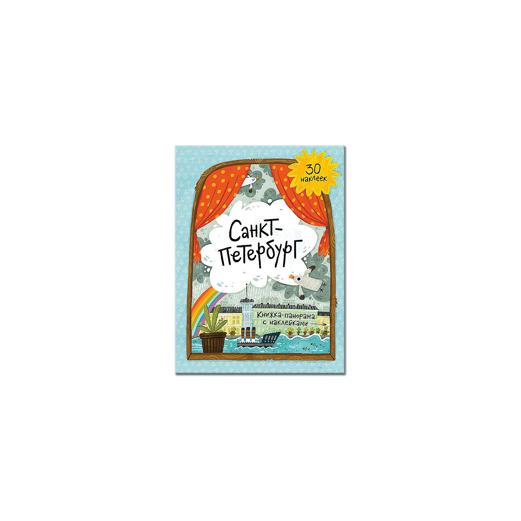 Книжка-панорамка с наклейками Санкт-ПетербургС новой развивающей книжкой-панорамой детки смогут самостоятельно построить маршрут прогулки по самому красивому городу нашей страны — Санкт-Петербургу и увидеть популярные достопримечательности, любоваться которыми приезжают люди со всех концов Земного шара!  <br>Под каждой иллюстрацией найдётся описание и интересный факт, а закрепить полученные знания помогут яркие наклейки!<br><br>Ширина мм: 290<br>Глубина мм: 220<br>Высота мм: 3<br>Вес г: 300<br>Возраст от месяцев: 72<br>Возраст до месяцев: 108<br>Пол: Унисекс<br>Возраст: Детский<br>SKU: 5423031