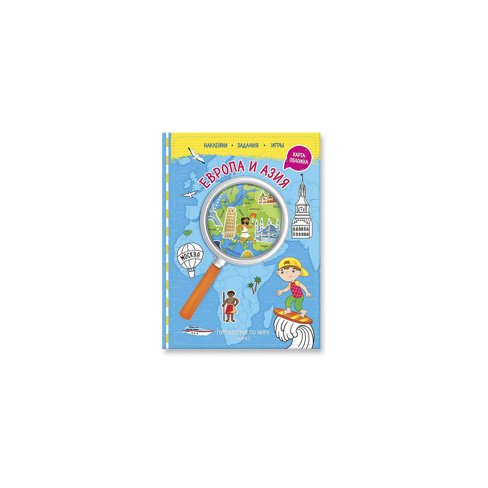 Книга 1 Европа и Азия с наклейками (+ карта мира), Путешествуй по мируПознакомьте ребёнка с книгой из новой серии «Путешествуй по миру».<br>Яркие иллюстрации, познавательные факты, интересные задания, мини-игры и наклейки помогут деткам исследовать удивительную старинную Европу и загадочную Азию.<br>А запланировать интересный маршрут путешествия можно с вложенным в книжку приятным бонусом – картой мира.<br>Учитесь, играя!<br>Мягкий переплет.<br><br>Ширина мм: 210<br>Глубина мм: 287<br>Высота мм: 5<br>Вес г: 102<br>Возраст от месяцев: 72<br>Возраст до месяцев: 108<br>Пол: Унисекс<br>Возраст: Детский<br>SKU: 5423032
