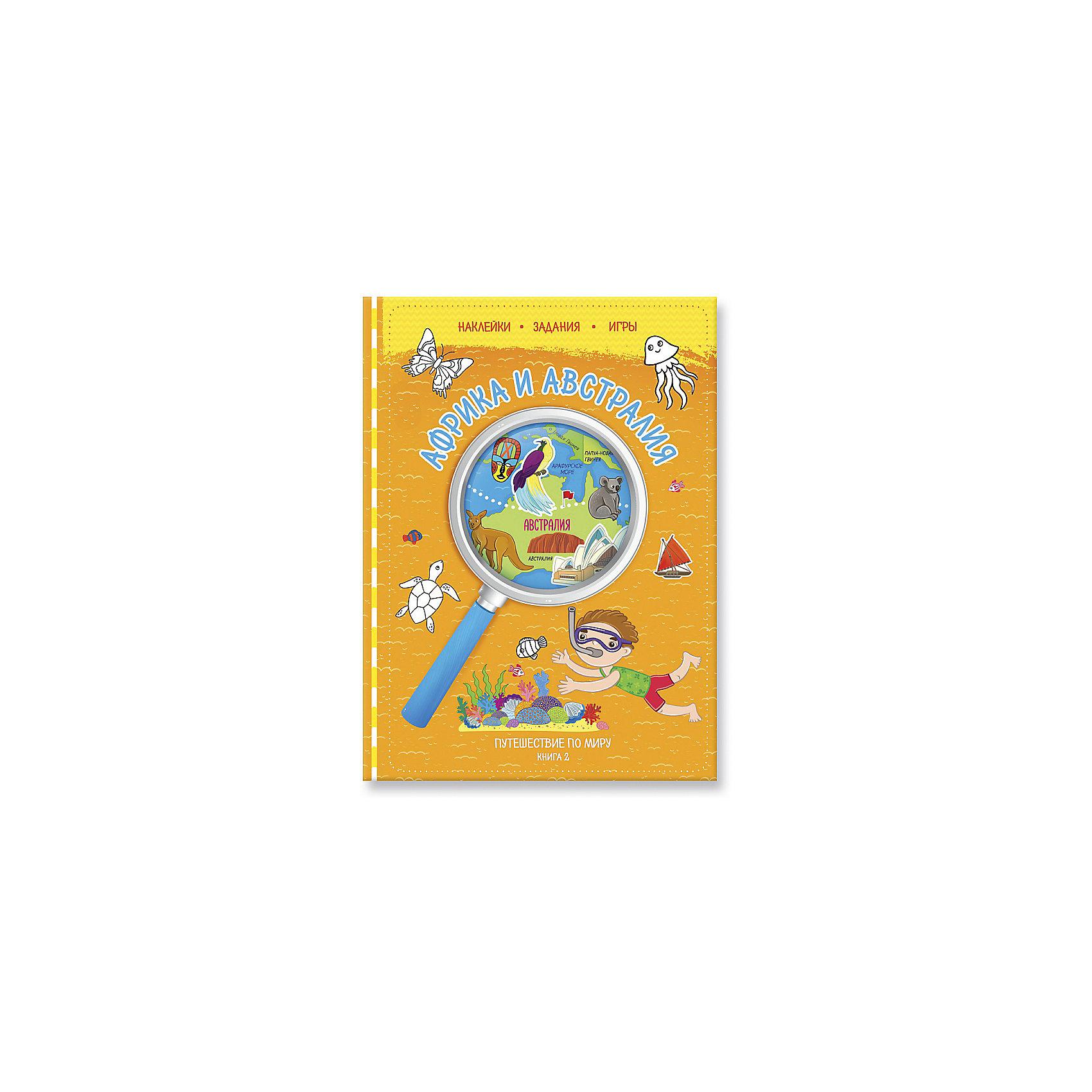 Книга 2 Африка и Австралия с наклейками, Путешествуй по мируЭто вторая книга из новой серии «Путешествуй по миру».<br>Яркие иллюстрации, познавательные факты, интересные задания, мини-игры и наклейки помогут деткам исследовать удивительную Африку и далёкую Австралию. Мягкий переплет.<br><br>Ширина мм: 210<br>Глубина мм: 287<br>Высота мм: 5<br>Вес г: 102<br>Возраст от месяцев: 72<br>Возраст до месяцев: 108<br>Пол: Унисекс<br>Возраст: Детский<br>SKU: 5423033