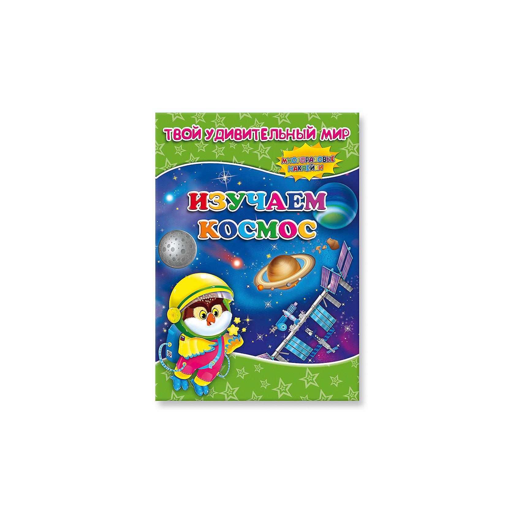 Книжка с наклейками Изучаем космос, Твой удивительный мирКнижка с наклейками «Изучаем космос» пополняет коллекцию серии «Твой удивительный мир» и приглашает малышей заглянуть в загадочный мир Вселенной.<br>Каждая страница — это новый этап изучения космоса: от знакомства с созвездиями на ночном небе до похода в музей космонавтики.<br>Расклеивая наклейки, малыши узнают, какие планеты есть в Солнечной системе, какие космические аппараты помогают людям исследовать космос. Побывают в особенном «космическом доме» - здесь космонавты живут и занимаются научными работами, и обязательно - на космодроме. Ведь ракета взлетает не с бетонной дорожки, как самолёт, а со специальной стартовой площадки вертикально вверх.<br>Всего в книжке 43 наклейки для составления картинок и выполнения простых заданий. Рекомендовано для детей от трёх лет.<br>Мягкий переплет.<br><br>Ширина мм: 215<br>Глубина мм: 297<br>Высота мм: 3<br>Вес г: 110<br>Возраст от месяцев: 36<br>Возраст до месяцев: 84<br>Пол: Унисекс<br>Возраст: Детский<br>SKU: 5423036