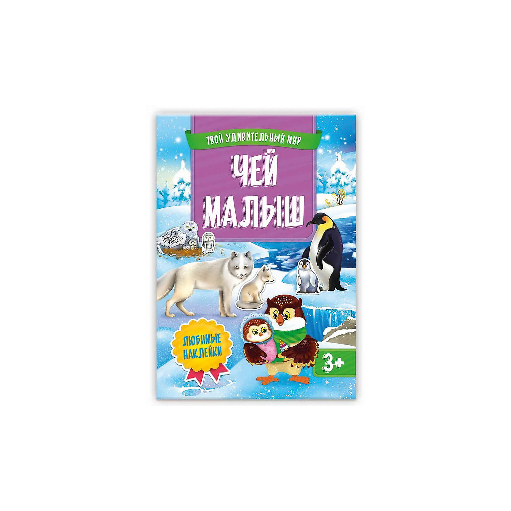 Книжка с наклейками Чей малыш, Твой удивительный мирКниги для развития творческих навыков<br>В продолжение серии «Твой удивительный мир» для детей от 3 лет вышла новая яркая книжка с наклейками ЧЕЙ МАЛЫШ.<br>Ваш ребенок, играя, откроет для себя удивительный мир детенышей животных и птиц. Подсказки внизу страницы помогут вашему малышу выбрать нужные картинки и наклеить детенышей рядом с их родителями.<br>Мягкий переплет.<br><br>Ширина мм: 215<br>Глубина мм: 297<br>Высота мм: 3<br>Вес г: 110<br>Возраст от месяцев: 36<br>Возраст до месяцев: 84<br>Пол: Унисекс<br>Возраст: Детский<br>SKU: 5423041