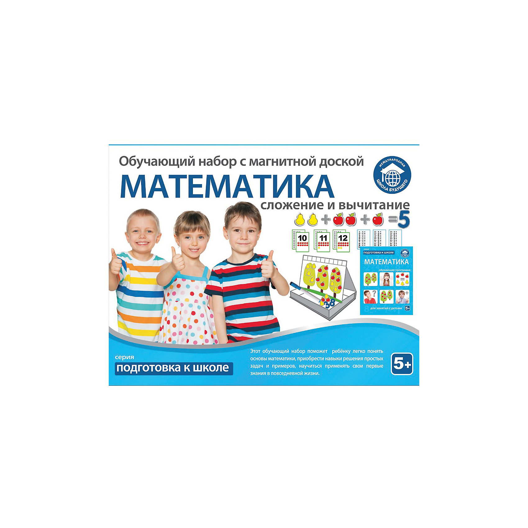 Обучающий набор «Математика: сложение и вычитание» от myToys