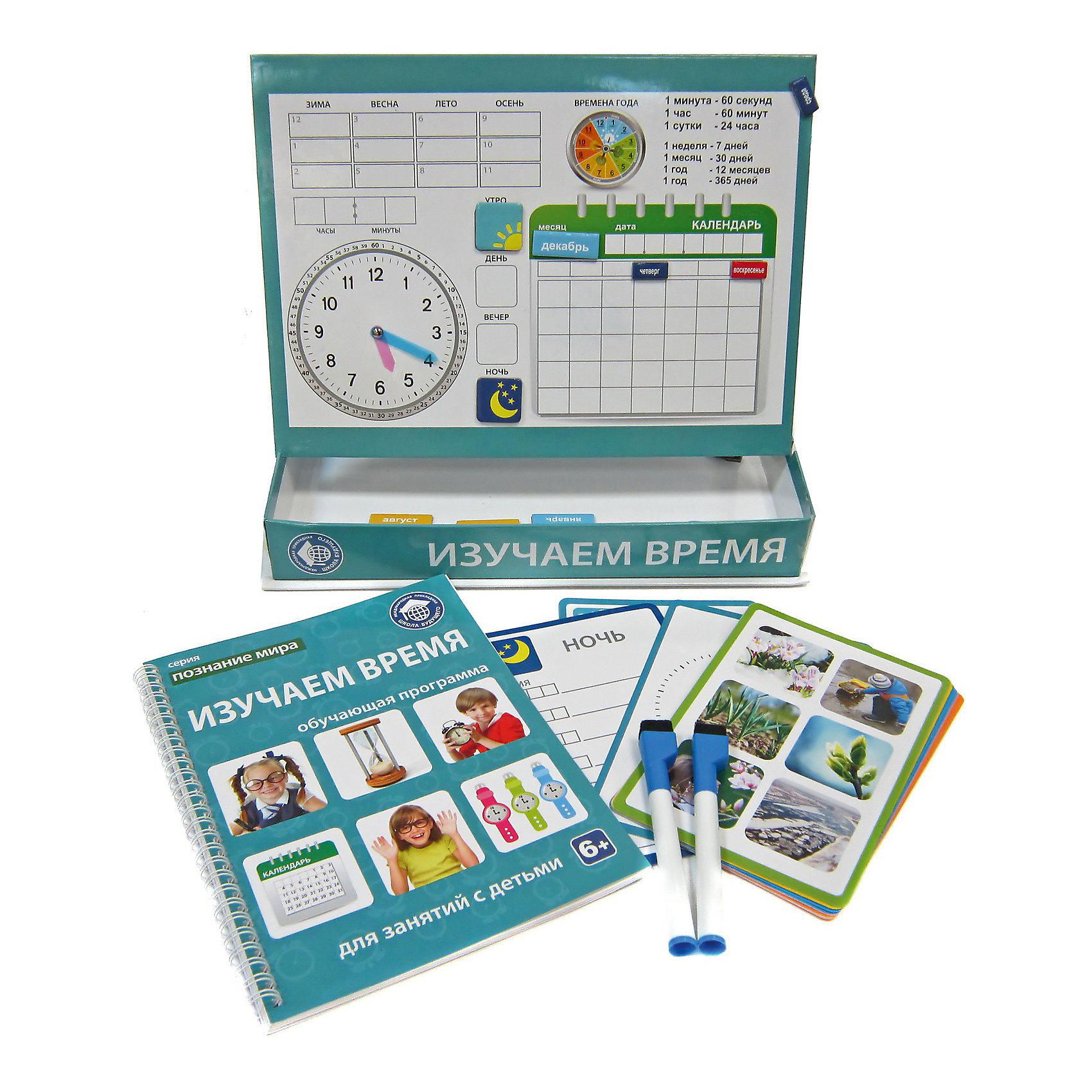 Обучающий набор «Изучаем время: часы и календарь»Книги для развития мышления<br>Обучающий набор «ИЗУЧАЕМ ВРЕМЯ: часы и календарь» позволит ребенку научиться пользоваться календарем и определять время по часам. Дополнительно ребенок научится основам планирования, а также познакомиться с такими понятиями, как «сегодня», «вчера», «завтра» и «сейчас», узнает что такое прошлое, настоящее и будущее, сможет выучить месяцы, дни недели в правильной последовательности. Если проводить обучение в игровой форме, то все будет гораздо увлекательнее.<br>В комплект входит: 1 магнитная доска для занятий, 27 магнитов, 20 обучающих карточек, 2  маркера «пиши-стирай», обучающая программа (книжка для родителей).<br>Обучающий набор продается в картонной упаковке. Ее размер: 24,5х33з5 см.<br>Рекомендуется детям старше шести лет.<br><br>Ширина мм: 330<br>Глубина мм: 50<br>Высота мм: 245<br>Вес г: 1080<br>Возраст от месяцев: 36<br>Возраст до месяцев: 72<br>Пол: Унисекс<br>Возраст: Детский<br>SKU: 5426457