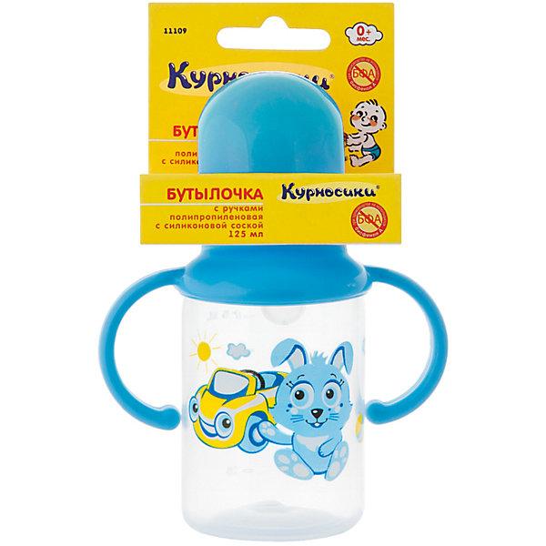 Бутылочка с ручками и силиконовой соской,125 мл, Kurnosiki, голубойБутылочки и аксессуары<br>Характеристики:<br><br>• Наименование: бутылка для кормления<br>• Рекомендуемый возраст: от 0 месяцев<br>• Пол: для мальчика<br>• Объем: 125 мл<br>• Материал: силикон, пластик<br>• Цвет: голубой<br>• Рисунок: зайчонок Хрум-Хрум<br>• Форма соски: классическая<br>• Поток у соски: медленный<br>• Комплектация: бутылочка, соска, колпачок, ручки<br>• Съемные ручки<br>• Узкое горлышко<br>• Вес: 100 г<br>• Можно использовать в СВЧ и посудомоечной машине<br>• Особенности ухода: регулярная стерилизация и своевременная замена соски<br><br>Бутылочка с ручками и силиконовой соской, 125 мл, Kurnosiki, зеленый выполнена из прочного и жароустойчивого пластика, на котором не появляются царапины и сколы. У бутылочки узкое горлышко. В комплекте предусмотрены съемные ручки, при помощи которых малышу удобно держать бутылочку в руках самостоятельно. Силиконовая соска классической формы, не имеет цвета и запаха, обладает повышенными гипоаллергенными свойствами. <br><br>Изделие выполнено в брендовом дизайне: на бутылочку нанесено изображение одного из героев серии Курносиков ? лягушонка Ква-Ква. Рисунок устойчив к выцветанию и истиранию. Бутылочка с ручками и силиконовой соской, 125 мл, Kurnosiki, зеленый – это практичный и стильный предмет для кормления малыша!<br><br>Бутылочку с ручками и силиконовой соской, 125 мл, Kurnosiki, зеленый можно купить в нашем интернет-магазине.<br><br>Ширина мм: 55<br>Глубина мм: 105<br>Высота мм: 170<br>Вес г: 71<br>Возраст от месяцев: 6<br>Возраст до месяцев: 18<br>Пол: Мужской<br>Возраст: Детский<br>SKU: 5428783