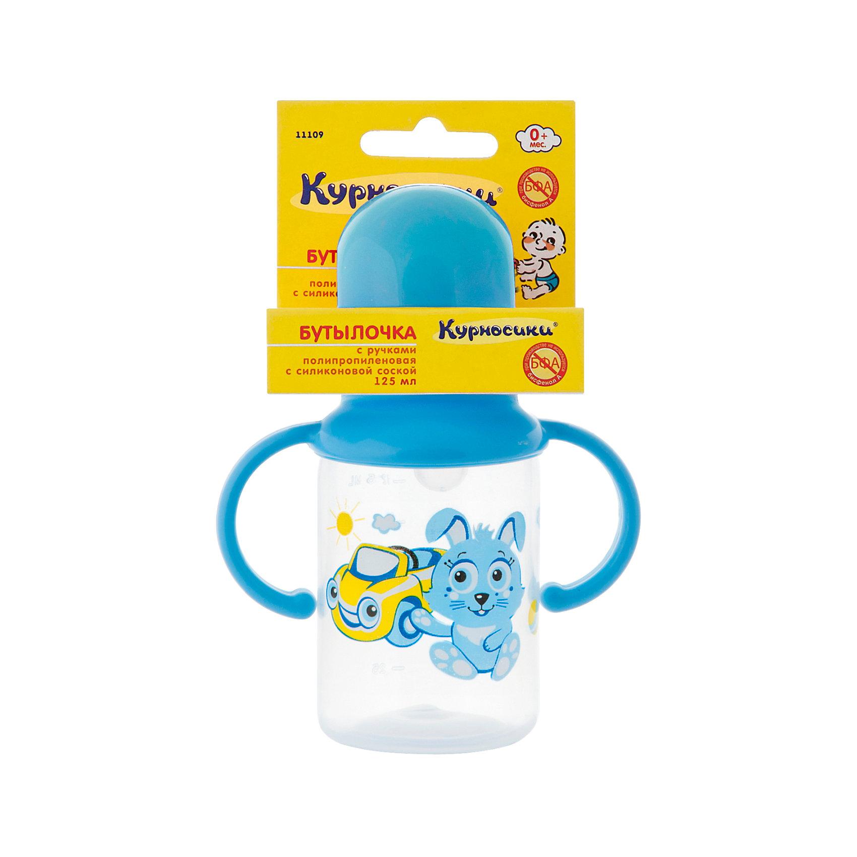 Бутылочка с ручками и силиконовой соской,125 мл, Kurnosiki, голубойХарактеристики:<br><br>• Наименование: бутылка для кормления<br>• Рекомендуемый возраст: от 0 месяцев<br>• Пол: для мальчика<br>• Объем: 125 мл<br>• Материал: силикон, пластик<br>• Цвет: голубой<br>• Рисунок: зайчонок Хрум-Хрум<br>• Форма соски: классическая<br>• Поток у соски: медленный<br>• Комплектация: бутылочка, соска, колпачок, ручки<br>• Съемные ручки<br>• Узкое горлышко<br>• Вес: 100 г<br>• Можно использовать в СВЧ и посудомоечной машине<br>• Особенности ухода: регулярная стерилизация и своевременная замена соски<br><br>Бутылочка с ручками и силиконовой соской, 125 мл, Kurnosiki, зеленый выполнена из прочного и жароустойчивого пластика, на котором не появляются царапины и сколы. У бутылочки узкое горлышко. В комплекте предусмотрены съемные ручки, при помощи которых малышу удобно держать бутылочку в руках самостоятельно. Силиконовая соска классической формы, не имеет цвета и запаха, обладает повышенными гипоаллергенными свойствами. <br><br>Изделие выполнено в брендовом дизайне: на бутылочку нанесено изображение одного из героев серии Курносиков ? лягушонка Ква-Ква. Рисунок устойчив к выцветанию и истиранию. Бутылочка с ручками и силиконовой соской, 125 мл, Kurnosiki, зеленый – это практичный и стильный предмет для кормления малыша!<br><br>Бутылочку с ручками и силиконовой соской, 125 мл, Kurnosiki, зеленый можно купить в нашем интернет-магазине.<br><br>Ширина мм: 55<br>Глубина мм: 105<br>Высота мм: 170<br>Вес г: 71<br>Возраст от месяцев: 6<br>Возраст до месяцев: 18<br>Пол: Мужской<br>Возраст: Детский<br>SKU: 5428783