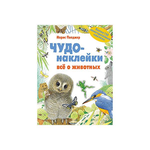 Чудо-наклейки Все о животных, Мозаика-СинтезКнижки с наклейками<br>Чудо-наклейки Все о животных, Мозаика-Синтез.<br><br>Характеристики:<br><br>• Издательство: МОЗАИКА-СИНТЕЗ<br>• ISBN: 978-5-86775-926-1<br>• Тип: книга с многоразовыми наклейками.<br>• Раздел знаний: ознакомление с окружающим миром.<br>• Возраст: 5-7 лет.<br>• Размер книги: 280х215х40мм.<br>• Количество страниц: 70.<br><br>Чудо-наклейки.Все о животных<br>Эта увлекательная книга с наклейками познакомит вас с миром природы. Вам поможет в этом веселый совенок. Вы повстречаетесь с его друзьями: зверями, птицами, рыбами и насекомыми, узнаете, где они живут, какие у них привычки и особенности. Как только встретите нового друга совенка, приклейте в книгу его портрет. Нужные наклейки будут соответствовать контурам, нарисованным в книге. <br><br>Создавайте оригинальные картины, приклеивая на страницы зверей, насекомых и цветы по своему вкусу. Наклейки, которые понадобятся вам в путешествии, находятся в конце книги. Они многоразовые, их можно использовать не только в этой книге, но и в блокнотах, альбомах. В книге 70 страниц с заданиями и 150 красочных наклеек.<br><br>Чудо-наклейки Все о животных, Мозаика-Синтез, можно купить в нашем интернет – магазине<br><br>Ширина мм: 9<br>Глубина мм: 215<br>Высота мм: 280<br>Вес г: 536<br>Возраст от месяцев: 60<br>Возраст до месяцев: 84<br>Пол: Унисекс<br>Возраст: Детский<br>SKU: 5428884