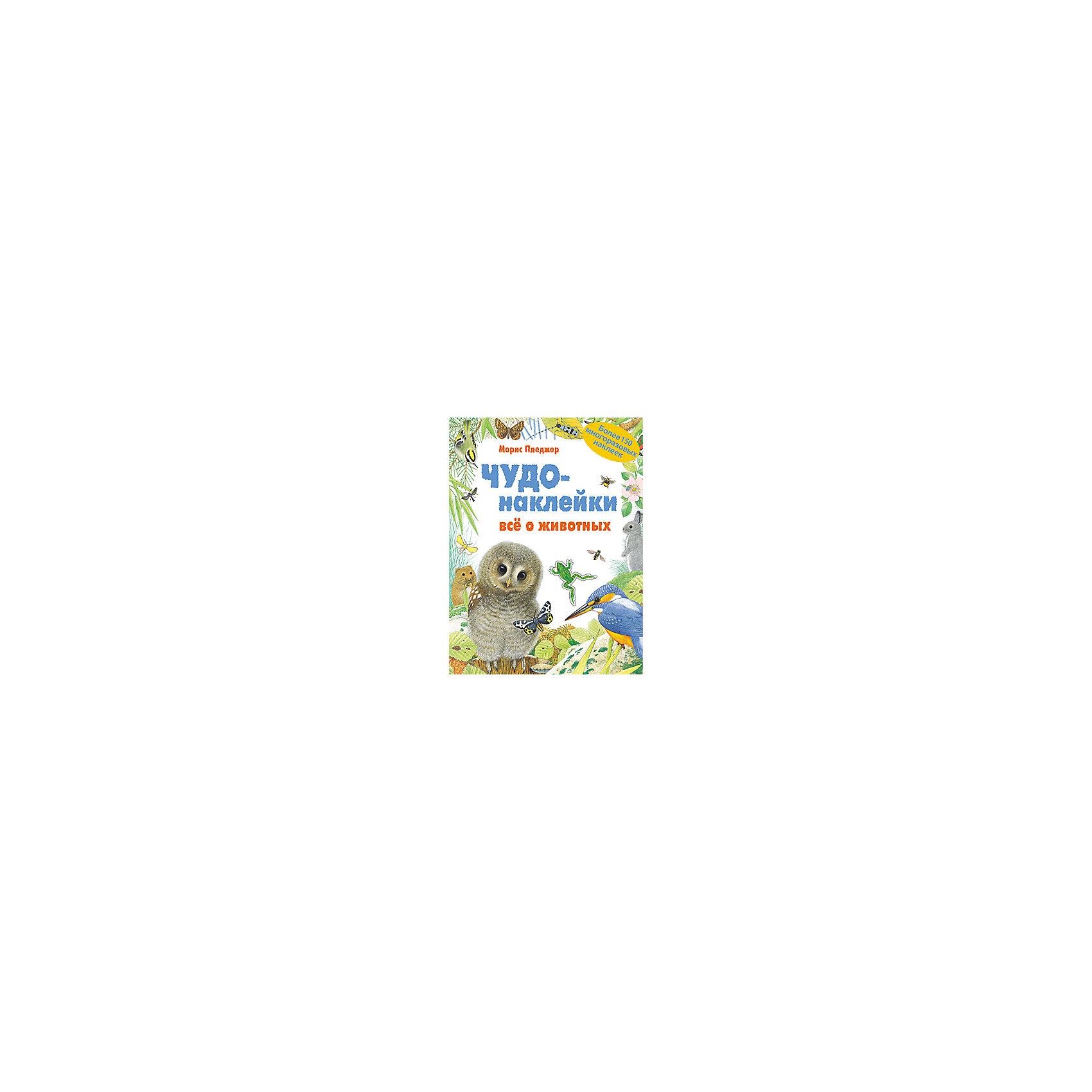 Чудо-наклейки Все о животных, Мозаика-СинтезТворчество для малышей<br>Чудо-наклейки Все о животных, Мозаика-Синтез.<br><br>Характеристики:<br><br>• Издательство: МОЗАИКА-СИНТЕЗ<br>• ISBN: 978-5-86775-926-1<br>• Тип: книга с многоразовыми наклейками.<br>• Раздел знаний: ознакомление с окружающим миром.<br>• Возраст: 5-7 лет.<br>• Размер книги: 280х215х40мм.<br>• Количество страниц: 70.<br><br>Чудо-наклейки.Все о животных<br>Эта увлекательная книга с наклейками познакомит вас с миром природы. Вам поможет в этом веселый совенок. Вы повстречаетесь с его друзьями: зверями, птицами, рыбами и насекомыми, узнаете, где они живут, какие у них привычки и особенности. Как только встретите нового друга совенка, приклейте в книгу его портрет. Нужные наклейки будут соответствовать контурам, нарисованным в книге. <br><br>Создавайте оригинальные картины, приклеивая на страницы зверей, насекомых и цветы по своему вкусу. Наклейки, которые понадобятся вам в путешествии, находятся в конце книги. Они многоразовые, их можно использовать не только в этой книге, но и в блокнотах, альбомах. В книге 70 страниц с заданиями и 150 красочных наклеек.<br><br>Чудо-наклейки Все о животных, Мозаика-Синтез, можно купить в нашем интернет – магазине<br><br>Ширина мм: 9<br>Глубина мм: 215<br>Высота мм: 280<br>Вес г: 536<br>Возраст от месяцев: 60<br>Возраст до месяцев: 84<br>Пол: Унисекс<br>Возраст: Детский<br>SKU: 5428884