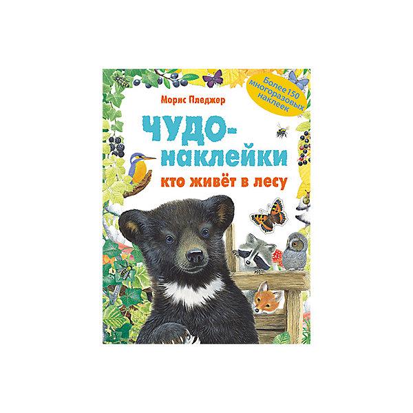 Чудо-наклейки Кто живет в лесу, Мозаика-СинтезКнижки с наклейками<br>Чудо-наклейки Кто живет в лесу, Мозаика-Синтез.<br><br>Характеристики:<br><br>• Издательство: МОЗАИКА-СИНТЕЗ<br>• ISBN: 9785867759230<br>• Тип: книга с многоразовыми наклейками.<br>• Раздел знаний: ознакомление с окружающим миром.<br>• Возраст: 5-7 лет.<br>• Размер книги: 280х215х40мм.<br>• Количество страниц: 70.<br><br>Чудо-наклейки.Кто живет в лесу. Эта красочная забавная книга с наклейками поможет совершить увлекательное путешествие по лесу, узнать кто в нем живет. Подбирайте нужные наклейки, составляйте свои картинки. Наклейки находятся в конце книги. Они многоразовые, их можно использовать не только в этой книге, но и в блокнотах, альбомах. В книге 70 страниц с заданиями и 150 красочных наклеек. <br><br>Работа с наклейками – занятие не только увлекательное, но и полезное. Оно способствует развитию воображения, мелкой моторики рук, координации движения. Книга позволяет детям лучше узнать окружающий мир, способствует интеллектуальному развитию малыша.<br><br>Чудо-наклейки Кто живет в лесу, Мозаика-Синтез, можно купить в нашем интернет – магазине<br>Ширина мм: 9; Глубина мм: 215; Высота мм: 280; Вес г: 536; Возраст от месяцев: 60; Возраст до месяцев: 84; Пол: Унисекс; Возраст: Детский; SKU: 5428885;