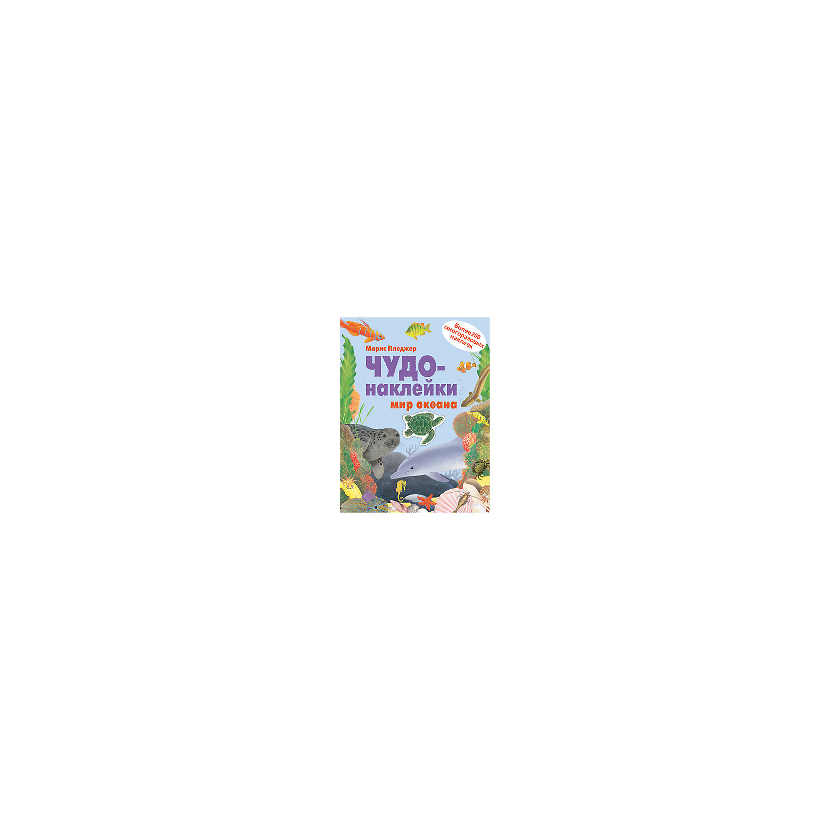 Чудо-наклейки Мир океана, Мозаика-СинтезТворчество для малышей<br>Чудо-наклейки Мир океана, Мозаика-Синтез.<br><br>Характеристики:<br><br>• Издательство: МОЗАИКА-СИНТЕЗ<br>• ISBN: 9785431501401<br>• Тип: книга с многоразовыми наклейками.<br>• Раздел знаний: ознакомление с окружающим миром.<br>• Возраст: 5-7 лет.<br>• Размер книги: 280х215х40мм.<br>• Количество страниц: 70.<br><br>Чудо-наклейки.Мир океана<br>Эта увлекательная книга познакомит вас с миром океана. Создавайте яркие картины, приклеивая на страницы наклейки замечательных обитателей мирового океана! Более 200 многоразовых наклеек. <br><br>Работа с наклейками – занятие не только увлекательное, но и полезное. Оно способствует развитию воображения, мелкой моторики рук, координации движения.<br>Книга позволяет детям лучше узнать окружающий мир, способствует интеллектуальному развитию малыша.<br><br>Чудо-наклейки Мир океана, Мозаика-Синтез, можно купить в нашем интернет – магазине<br><br>Ширина мм: 6<br>Глубина мм: 215<br>Высота мм: 280<br>Вес г: 401<br>Возраст от месяцев: 60<br>Возраст до месяцев: 84<br>Пол: Унисекс<br>Возраст: Детский<br>SKU: 5428886