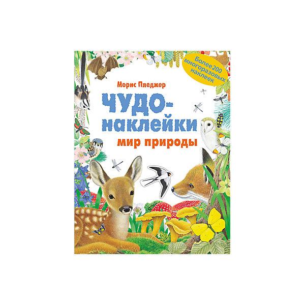 Чудо-наклейки Мир природы, Мозаика-СинтезКнижки с наклейками<br>Чудо-наклейки Мир океана, Мозаика-Синтез.<br><br>Характеристики:<br><br>• Издательство: МОЗАИКА-СИНТЕЗ<br>• ISBN: 9785431501401<br>• Тип: книга с многоразовыми наклейками.<br>• Раздел знаний: ознакомление с окружающим миром.<br>• Возраст: 5-7 лет.<br>• Размер книги: 280х215х40мм.<br>• Количество страниц: 70.<br><br>Чудо-наклейки.Мир океана<br>Эта увлекательная книга познакомит вас с миром океана. Создавайте яркие картины, приклеивая на страницы наклейки замечательных обитателей мирового океана! Более 200 многоразовых наклеек. <br><br>Работа с наклейками – занятие не только увлекательное, но и полезное. Оно способствует развитию воображения, мелкой моторики рук, координации движения.<br>Книга позволяет детям лучше узнать окружающий мир, способствует интеллектуальному развитию малыша.<br><br>Чудо-наклейки Мир океана, Мозаика-Синтез, можно купить в нашем интернет – магазине<br>Ширина мм: 6; Глубина мм: 215; Высота мм: 280; Вес г: 393; Возраст от месяцев: 60; Возраст до месяцев: 84; Пол: Унисекс; Возраст: Детский; SKU: 5428887;