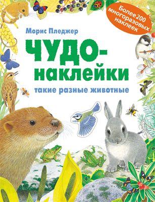 Чудо-Наклейки Такие Разные Животные , Мозаика-Синтез