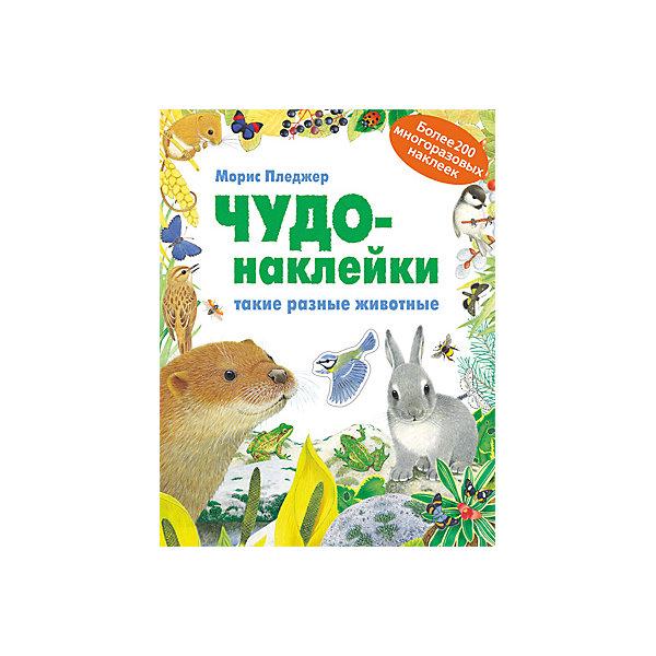 Чудо-наклейки Такие разные животные, Мозаика-СинтезКнижки с наклейками<br>Чудо-наклейки Такие разные животные, Мозаика-Синтез.<br><br>Характеристики:<br><br>• Издательство: МОЗАИКА-СИНТЕЗ<br>• ISBN: 978-5-43150-287-3<br>• Тип: книга с многоразовыми наклейками.<br>• Раздел знаний: ознакомление с окружающим миром.<br>• Возраст: 5-7 лет.<br>• Размер книги: 280х215х40мм.<br>• Количество страниц: 80.<br><br>Эта удивительная книга расскажет о птицах и рыбах, млекопитающих и амфибиях и о множестве других видов животных. На её страницах Вас ждут более 200 многоразовых наклеек, увлекательные задания, красочные иллюстрации. Создавайте яркие картины, приклеивая на страницы наклейки замечательных животных!<br><br>Чудо-наклейки Такие разные животные, Мозаика-Синтез, можно купить в нашем интернет – магазине<br><br>Ширина мм: 6<br>Глубина мм: 215<br>Высота мм: 280<br>Вес г: 393<br>Возраст от месяцев: 60<br>Возраст до месяцев: 84<br>Пол: Унисекс<br>Возраст: Детский<br>SKU: 5428888