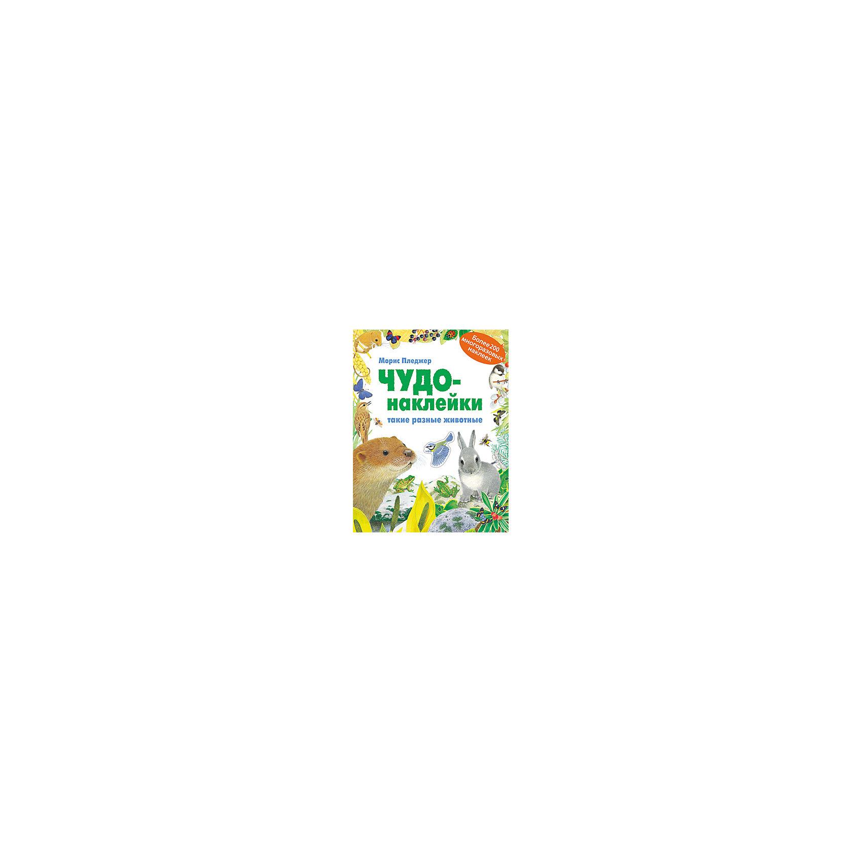 Чудо-наклейки Такие разные животные, Мозаика-СинтезТворчество для малышей<br>Чудо-наклейки Такие разные животные, Мозаика-Синтез.<br><br>Характеристики:<br><br>• Издательство: МОЗАИКА-СИНТЕЗ<br>• ISBN: 978-5-43150-287-3<br>• Тип: книга с многоразовыми наклейками.<br>• Раздел знаний: ознакомление с окружающим миром.<br>• Возраст: 5-7 лет.<br>• Размер книги: 280х215х40мм.<br>• Количество страниц: 80.<br><br>Эта удивительная книга расскажет о птицах и рыбах, млекопитающих и амфибиях и о множестве других видов животных. На её страницах Вас ждут более 200 многоразовых наклеек, увлекательные задания, красочные иллюстрации. Создавайте яркие картины, приклеивая на страницы наклейки замечательных животных!<br><br>Чудо-наклейки Такие разные животные, Мозаика-Синтез, можно купить в нашем интернет – магазине<br><br>Ширина мм: 6<br>Глубина мм: 215<br>Высота мм: 280<br>Вес г: 393<br>Возраст от месяцев: 60<br>Возраст до месяцев: 84<br>Пол: Унисекс<br>Возраст: Детский<br>SKU: 5428888