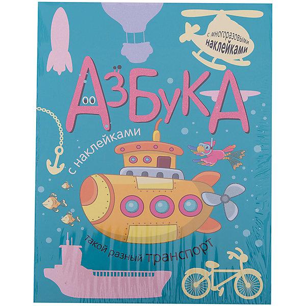 Азбука с наклейками Такой разный транспорт, Мозаика-СинтезАзбуки<br>Азбука с наклейками Такой разный транспорт, Мозаика-Синтез<br><br>Характеристики:<br><br>• Издательство: МОЗАИКА-СИНТЕЗ<br>• ISBN: 978-5-43150-972-8<br>• Тип: книга с многоразовыми наклейками.<br>• Раздел знаний: ознакомление с окружающим миром.<br>• Возраст: 3-5 лет.<br>• Размер книги: 290х215х40мм.<br>• Количество страниц: 32.<br><br>С замечательной азбукой «Такой разный транспорт» Ваш ребенок не только выучит алфавит, но и познакомится с различными видами транспорта. Запомнить все буквы ему помогут яркие иллюстрации, веселые стихотворения и увлекательные задания с наклейками. Каждой букве посвящена отдельная страница. <br><br>Ребенку предстоит прослушать забавное стихотворение и рассмотреть красочный рисунок, который нужно дополнить, отыскав картинки на соответствующую букву среди наклеек. Кстати, наклейки в книге многоразовые, поэтому малыш может смело экспериментировать, не боясь ошибиться.<br><br>Азбуку с наклейками Такой разный транспорт, Мозаика-Синтез, можно купить в нашем интернет – магазине.<br><br>Ширина мм: 2<br>Глубина мм: 215<br>Высота мм: 290<br>Вес г: 175<br>Возраст от месяцев: 36<br>Возраст до месяцев: 60<br>Пол: Унисекс<br>Возраст: Детский<br>SKU: 5428889