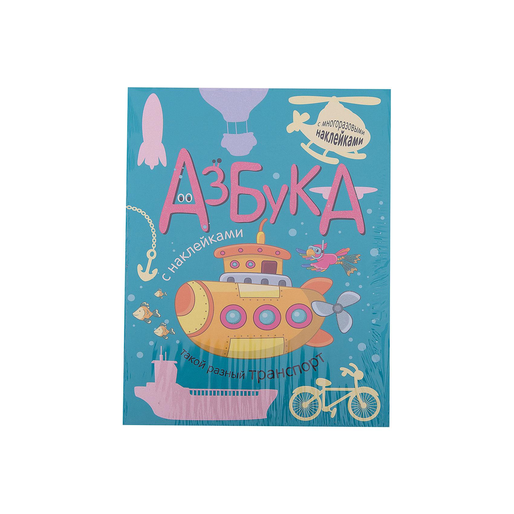 Азбука с наклейками Такой разный транспорт, Мозаика-СинтезАзбука с наклейками Такой разный транспорт, Мозаика-Синтез<br><br>Характеристики:<br><br>• Издательство: МОЗАИКА-СИНТЕЗ<br>• ISBN: 978-5-43150-972-8<br>• Тип: книга с многоразовыми наклейками.<br>• Раздел знаний: ознакомление с окружающим миром.<br>• Возраст: 3-5 лет.<br>• Размер книги: 290х215х40мм.<br>• Количество страниц: 32.<br><br>С замечательной азбукой «Такой разный транспорт» Ваш ребенок не только выучит алфавит, но и познакомится с различными видами транспорта. Запомнить все буквы ему помогут яркие иллюстрации, веселые стихотворения и увлекательные задания с наклейками. Каждой букве посвящена отдельная страница. <br><br>Ребенку предстоит прослушать забавное стихотворение и рассмотреть красочный рисунок, который нужно дополнить, отыскав картинки на соответствующую букву среди наклеек. Кстати, наклейки в книге многоразовые, поэтому малыш может смело экспериментировать, не боясь ошибиться.<br><br>Азбуку с наклейками Такой разный транспорт, Мозаика-Синтез, можно купить в нашем интернет – магазине.<br><br>Ширина мм: 2<br>Глубина мм: 215<br>Высота мм: 290<br>Вес г: 175<br>Возраст от месяцев: 36<br>Возраст до месяцев: 60<br>Пол: Унисекс<br>Возраст: Детский<br>SKU: 5428889