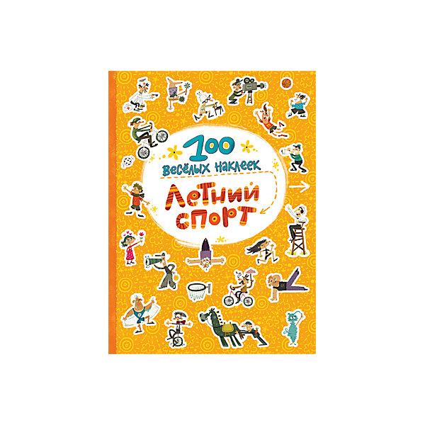 Купить Книга «Летний спорт» из серии «100 веселых наклеек», Мозаика-Синтез, Россия, Унисекс