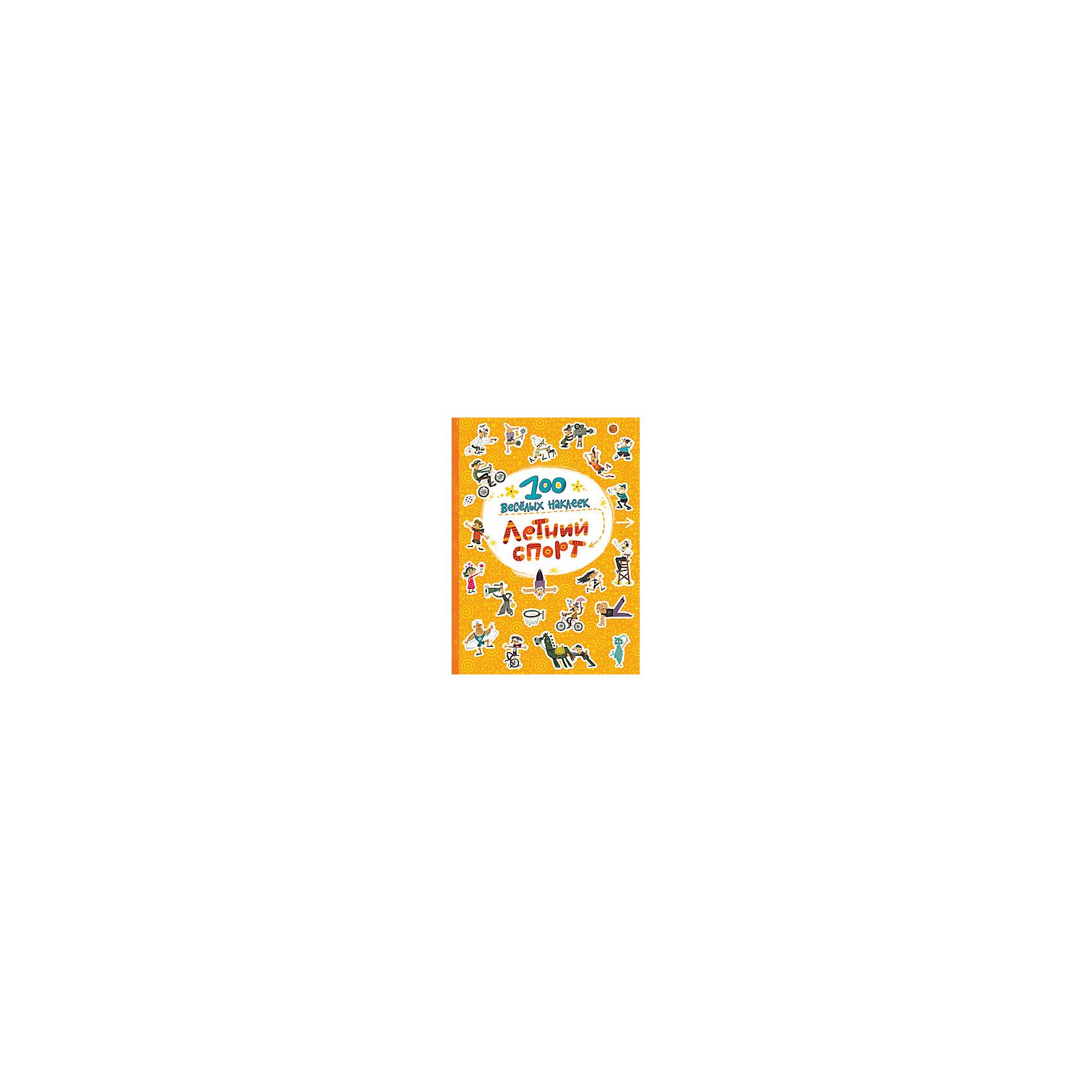 Книга «Летний спорт» из серии «100 веселых наклеек», Мозаика-СинтезТворчество для малышей<br>Книга «Летний спорт» из серии «100 веселых наклеек», Мозаика-Синтез.<br><br>Характеристики:<br><br>• Издательство: МОЗАИКА-СИНТЕЗ<br>• ISBN: 978-5-43150-912-4<br>• Тип: книга с многоразовыми наклейками.<br>• Раздел знаний: ознакомление с окружающим миром.<br>• Возраст: 5-7лет.<br>• Размер книги: 325х235 мм.<br>• Количество страниц: 16.<br><br>Замечательная красочная книга «Летний спорт» из серии «100 веселых наклеек» познакомит Вашего ребенка с летними олимпийскими видами спорта. На страницах книги, изображающих теннисный корт, футбольное поле, бассейн, велосипедную трассу, баскетбольную площадку и др., нужно расположить 100 веселых многоразовых наклеек – теннисистов, гимнастов, велосипедистов, футболистов, пловцов и многих других спортсменов.<br><br>Забавные стихи расскажут маленькому читателю о каждом виде спорта, а яркие многоразовые наклейки превратят процесс обучения в веселую игру. Занятия с наклейками способствуют расширению кругозора, развитию мелкой моторики, координации движений, фантазии и воображения.<br><br>Книгу «Летний спорт» из серии «100 веселых наклеек», Мозаика-Синтез, можно купить в нашем интернет – магазине<br><br>Ширина мм: 2<br>Глубина мм: 235<br>Высота мм: 325<br>Вес г: 173<br>Возраст от месяцев: 60<br>Возраст до месяцев: 84<br>Пол: Унисекс<br>Возраст: Детский<br>SKU: 5428891