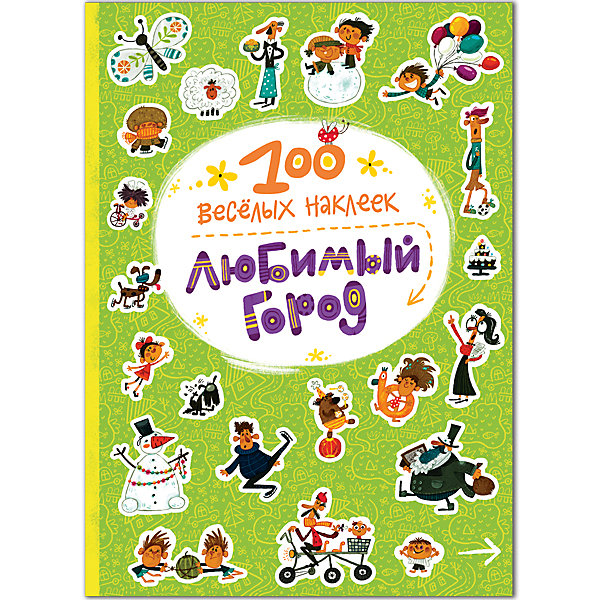Купить Книга «Любимый город» из серии «100 веселых наклеек», Мозаика-Синтез, Россия, Унисекс