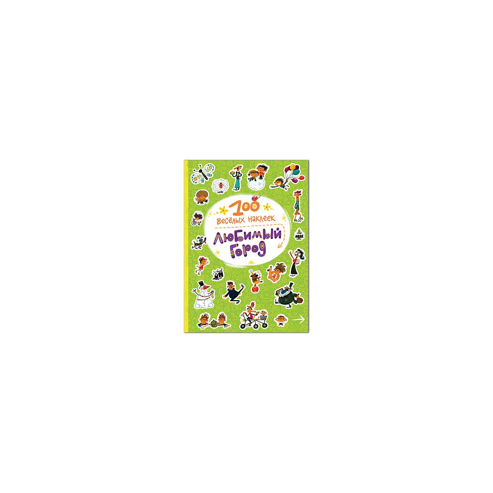 Книга «Любимый город» из серии «100 веселых наклеек», Мозаика-СинтезТворчество для малышей<br>Книга «Любимый город» из серии «100 веселых наклеек», Мозаика-Синтез<br><br>Характеристики:<br><br>• Издательство: МОЗАИКА-СИНТЕЗ<br>• ISBN : 978-5-43150-965-0<br>• Тип: книга с многоразовыми наклейками.<br>• Раздел знаний: ознакомление с окружающим миром.<br>• Возраст: 5-7лет.<br>• Размер книги: 325х235 мм.<br>• Количество страниц: 16.<br><br>Замечательная красочная книга «Любимый город» из серии «100 веселых наклеек» познакомит Вашего ребенка с большим оживленным городом.<br>На страницах книги, изображающих городскую площадь, стадион, каток, музей, детскую площадку, парк и др., нужно расположить 100 веселых многоразовых наклеек – посетителей музея и картины, обитателей зоопарка, играющих в парке малышей, спортсменов и др. <br><br>Забавные стихи расскажут маленькому читателю о любимом городе, а яркие многоразовые наклейки превратят процесс обучения в веселую игру. Занятия с наклейками способствуют расширению кругозора, развитию мелкой моторики, координации движений, фантазии и воображения.<br><br>Книгу «Любимый город» из серии «100 веселых наклеек», Мозаика-Синтез, можно купить в нашем интернет – магазине<br><br>Ширина мм: 2<br>Глубина мм: 235<br>Высота мм: 325<br>Вес г: 174<br>Возраст от месяцев: 60<br>Возраст до месяцев: 84<br>Пол: Унисекс<br>Возраст: Детский<br>SKU: 5428892