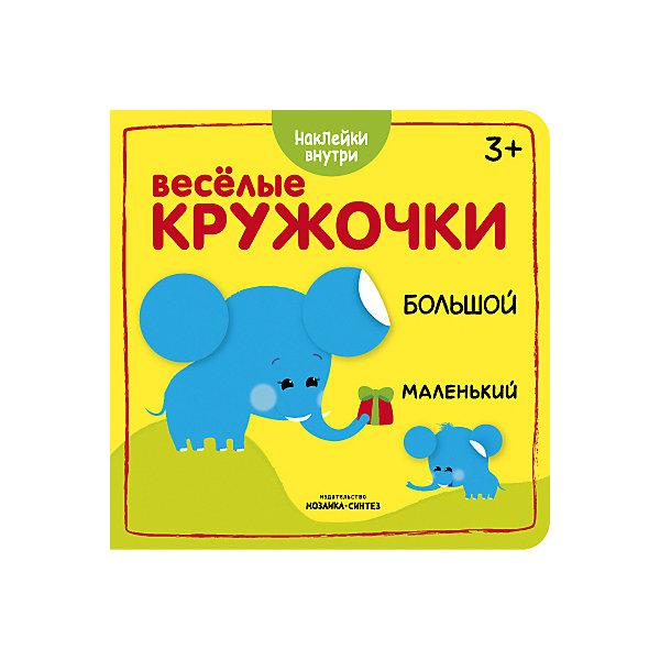 Книжка Веселые кружочки, Большой-маленький, Мозаика-СинтезИзучаем цвета и формы<br>Книжка Веселые кружочки, Большой-маленький, Мозаика-Синтез<br><br>Характеристики:<br><br>• Издательство: МОЗАИКА-СИНТЕЗ<br>• ISBN 978-5-43151-044-1<br>• Тип: книга с многоразовыми наклейками.<br>• Раздел знаний: ознакомление с окружающим миром.<br>• Возраст: 2-4 года.<br>• Размер книги: 225х225 мм.<br>• Количество страниц: 12.<br><br>А ваш малыш уже знает, что такое противоположности? С яркой книжкой из серии «Веселые кружочки» он легко научится различать понятия «большой» и «маленький». В ней есть все, что так нравится детям – красочные иллюстрации, очаровательные животные и много разноцветных наклеек-кружочков.<br><br>Выполняя увлекательные задания, ребенок изучит цвета, а также сможет развить мелкую моторику, внимательность и наблюдательность.<br><br>Книгу Веселые кружочки, Большой-маленький, Мозаика-Синтез, можно купить в нашем интернет – магазине<br>Ширина мм: 2; Глубина мм: 225; Высота мм: 225; Вес г: 75; Возраст от месяцев: 24; Возраст до месяцев: 48; Пол: Унисекс; Возраст: Детский; SKU: 5428893;