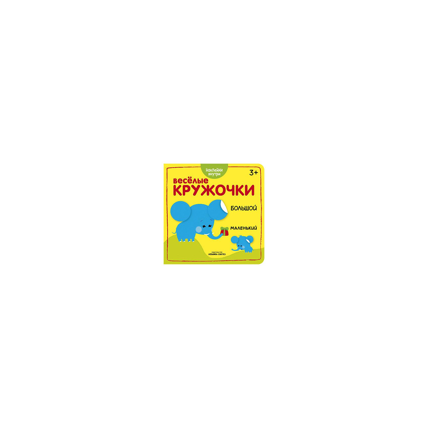 Книжка Веселые кружочки, Большой-маленький, Мозаика-СинтезТворчество для малышей<br>Книжка Веселые кружочки, Большой-маленький, Мозаика-Синтез<br><br>Характеристики:<br><br>• Издательство: МОЗАИКА-СИНТЕЗ<br>• ISBN 978-5-43151-044-1<br>• Тип: книга с многоразовыми наклейками.<br>• Раздел знаний: ознакомление с окружающим миром.<br>• Возраст: 2-4 года.<br>• Размер книги: 225х225 мм.<br>• Количество страниц: 12.<br><br>А ваш малыш уже знает, что такое противоположности? С яркой книжкой из серии «Веселые кружочки» он легко научится различать понятия «большой» и «маленький». В ней есть все, что так нравится детям – красочные иллюстрации, очаровательные животные и много разноцветных наклеек-кружочков.<br><br>Выполняя увлекательные задания, ребенок изучит цвета, а также сможет развить мелкую моторику, внимательность и наблюдательность.<br><br>Книгу Веселые кружочки, Большой-маленький, Мозаика-Синтез, можно купить в нашем интернет – магазине<br><br>Ширина мм: 2<br>Глубина мм: 225<br>Высота мм: 225<br>Вес г: 75<br>Возраст от месяцев: 24<br>Возраст до месяцев: 48<br>Пол: Унисекс<br>Возраст: Детский<br>SKU: 5428893