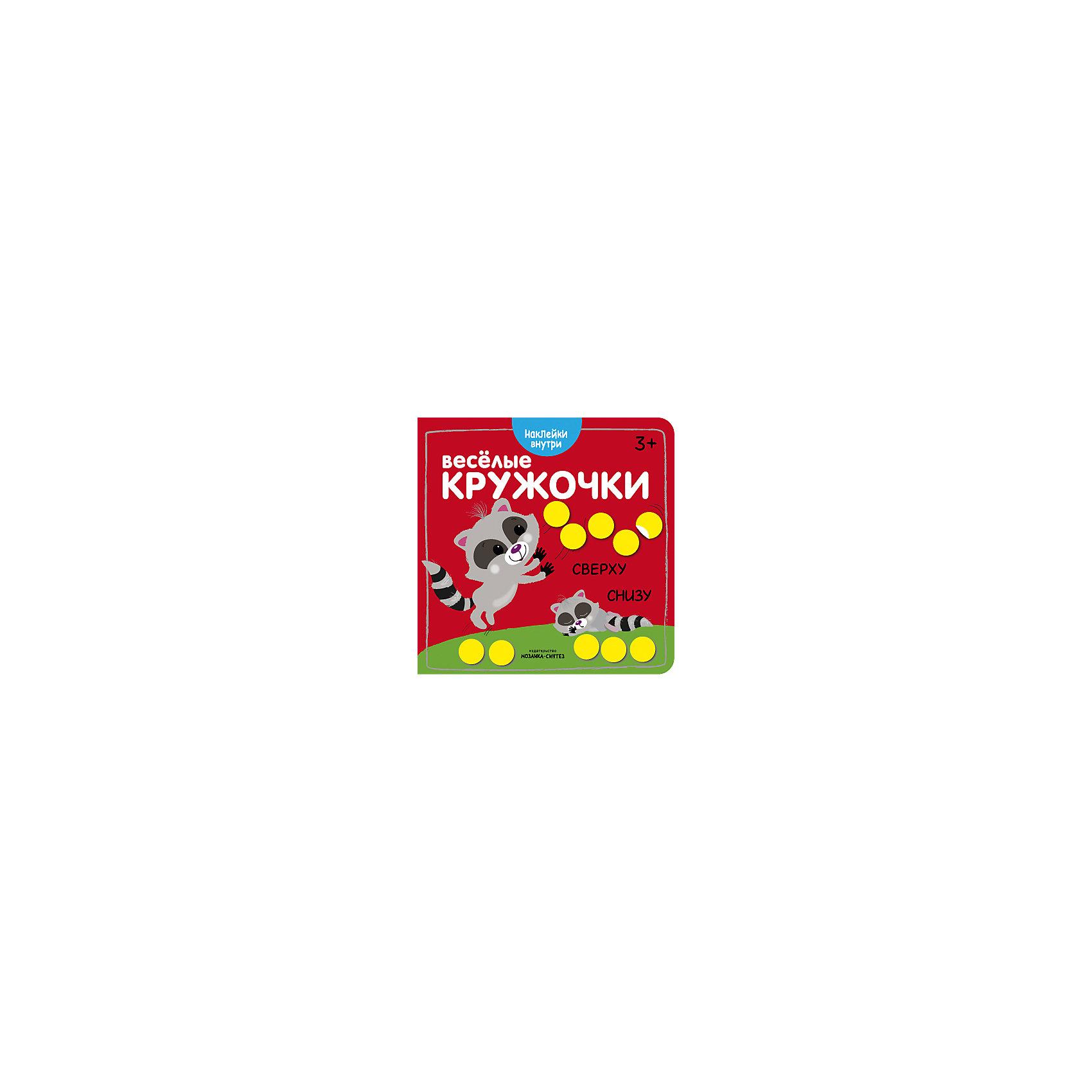 Книжка Веселые кружочки, Сверху-снизу, Мозаика-СинтезИзучаем цвета и формы<br>Книжка Веселые кружочки, Сверху-снизу, Мозаика-Синтез<br><br>Характеристики:<br><br>• Издательство: МОЗАИКА-СИНТЕЗ<br>• 978-5-43151-045-8<br>• Тип: книга с многоразовыми наклейками.<br>• Раздел знаний: ознакомление с окружающим миром.<br>• Возраст: 2-4 года.<br>• Размер книги: 225х225 мм.<br>• Количество страниц: 12.<br><br>А ваш малыш уже знает, что такое противоположности? С яркой книжкой из серии «Веселые кружочки» он легко научится различать понятия «сверху» и «снизу». В ней есть все, что так нравится детям – красочные иллюстрации, очаровательные животные и много разноцветных наклеек-кружочков. <br><br>Выполняя увлекательные задания, ребенок изучит цвета, а также сможет развить мелкую моторику, внимательность и наблюдательность.<br><br>Книгу Веселые кружочки, Сверху-снизу, Мозаика-Синтез, можно купить в нашем интернет – магазине<br><br>Ширина мм: 2<br>Глубина мм: 225<br>Высота мм: 225<br>Вес г: 69<br>Возраст от месяцев: 24<br>Возраст до месяцев: 48<br>Пол: Унисекс<br>Возраст: Детский<br>SKU: 5428894