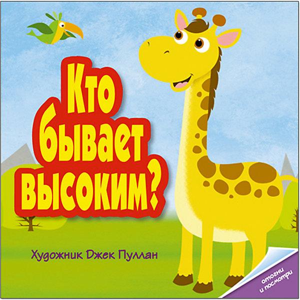 Книжка Кто бывает высоким?, Мозаика-СинтезПособия для обучения счёту<br>Книжка Кто бывает высоким?, Мозаика-Синтез<br><br>Характеристики:<br><br>• Издательство: МОЗАИКА-СИНТЕЗ<br>• ISBN:978-5-86775-918-6<br>• Тип: книга с картонными страницами.<br>• Раздел знаний: ознакомление с окружающим миром.<br>• Возраст: 1-4 года.<br>• Размер книги: 260х260 мм.<br>• Количество страниц: 10.<br><br>Веселая детская книжка с большими яркими картинками и открывающимися на каждом развороте клапанами развлечет маленького непоседу и поможет ему в освоении простейшей математики.<br><br>Кто бывает высоким, маленьким, длинным или большим? Ответы на эти вопросы скрываются в книжке, и ваш малыш с огромным удовольствием незамедлительно отправится на их поиски. Потрясающие иллюстрации Джека Пуллона с первого взгляда приковывают к себе внимание и детей и взрослых. <br><br>Такую интересную и яркую книжку хочется держать в руках. Ее страницы, особой конструкции изготовлены из плотного картона и способны выдержать читательский интерес самых маленьких девочек и мальчиков.<br><br>Книгу Кто бывает высоким?, Мозаика-Синтез, можно купить в нашем интернет – магазине<br>Ширина мм: 20; Глубина мм: 260; Высота мм: 260; Вес г: 500; Возраст от месяцев: 12; Возраст до месяцев: 48; Пол: Унисекс; Возраст: Детский; SKU: 5428895;