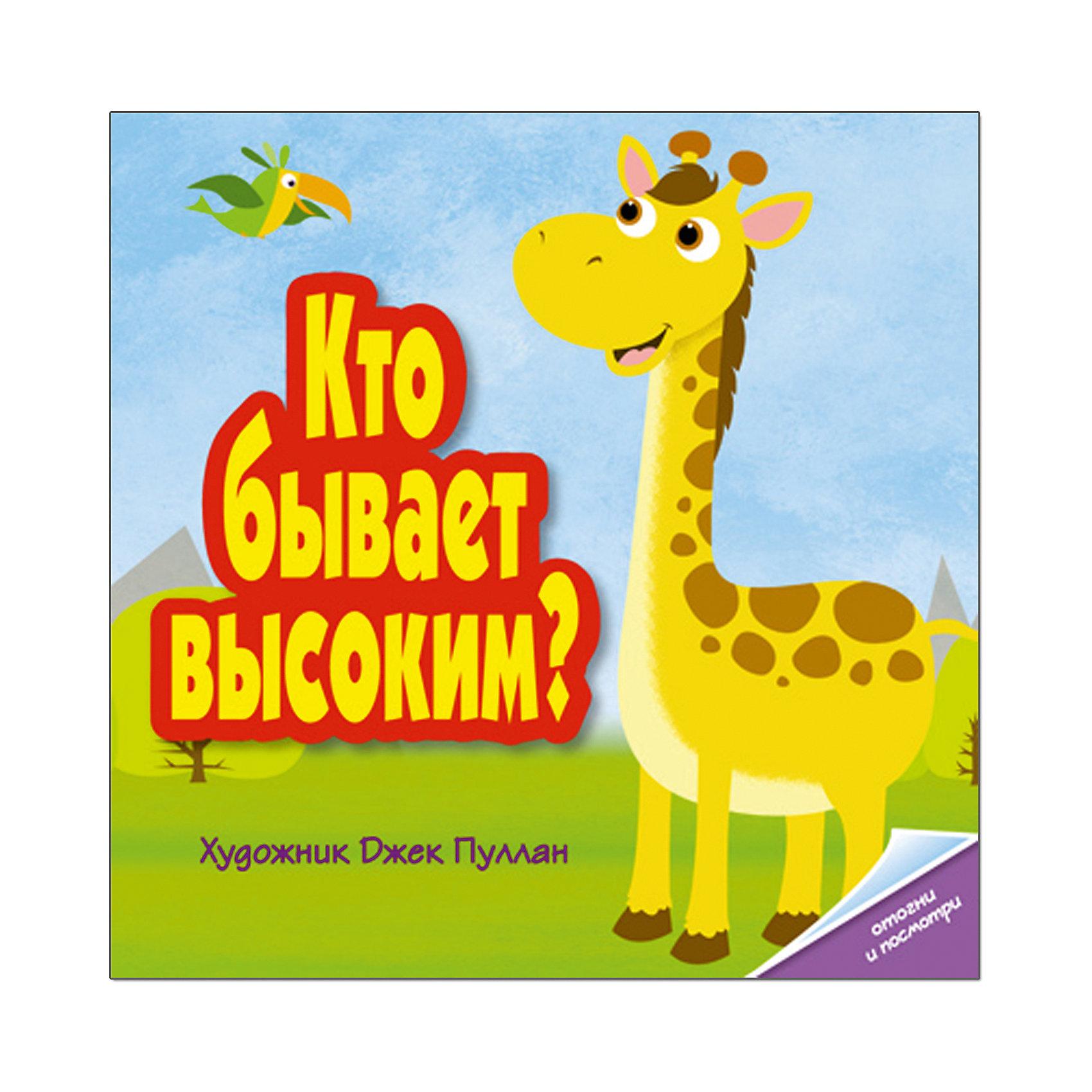 Книжка Кто бывает высоким?, Мозаика-СинтезТворчество для малышей<br>Книжка Кто бывает высоким?, Мозаика-Синтез<br><br>Характеристики:<br><br>• Издательство: МОЗАИКА-СИНТЕЗ<br>• ISBN:978-5-86775-918-6<br>• Тип: книга с картонными страницами.<br>• Раздел знаний: ознакомление с окружающим миром.<br>• Возраст: 1-4 года.<br>• Размер книги: 260х260 мм.<br>• Количество страниц: 10.<br><br>Веселая детская книжка с большими яркими картинками и открывающимися на каждом развороте клапанами развлечет маленького непоседу и поможет ему в освоении простейшей математики.<br><br>Кто бывает высоким, маленьким, длинным или большим? Ответы на эти вопросы скрываются в книжке, и ваш малыш с огромным удовольствием незамедлительно отправится на их поиски. Потрясающие иллюстрации Джека Пуллона с первого взгляда приковывают к себе внимание и детей и взрослых. <br><br>Такую интересную и яркую книжку хочется держать в руках. Ее страницы, особой конструкции изготовлены из плотного картона и способны выдержать читательский интерес самых маленьких девочек и мальчиков.<br><br>Книгу Кто бывает высоким?, Мозаика-Синтез, можно купить в нашем интернет – магазине<br><br>Ширина мм: 20<br>Глубина мм: 260<br>Высота мм: 260<br>Вес г: 500<br>Возраст от месяцев: 12<br>Возраст до месяцев: 48<br>Пол: Унисекс<br>Возраст: Детский<br>SKU: 5428895