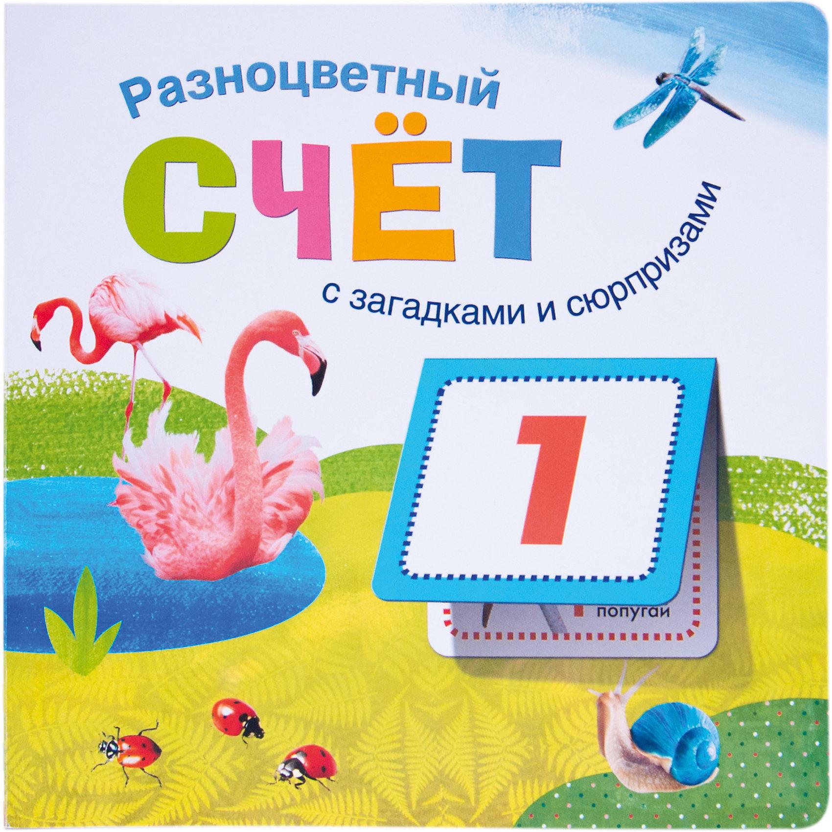 Книга Разноцветный счет, Мозаика-СинтезТворчество для малышей<br>Книга Разноцветный счет, Мозаика-Синтез.<br><br>Характеристики:<br><br>• Издательство: МОЗАИКА-СИНТЕЗ<br>• ISBN: 9785431509094<br>• Тип: книга.<br>• Серия: речь, грамота, чтение.<br>• Возраст: 2-5 лет.<br>• Размер книги: 210х210 мм.<br>• Количество страниц: 16<br><br>Яркая книга «Разноцветный счет» серии «Книжки с загадками и сюрпризами» в игровой форме поможет ребенку выучить цифры от 1 до 10, а также познакомит с различными цветами. Внутри малыша ждет множество забавных загадок, отгадки на которые он найдет под клапанами-сюрпризами. Закрепить новые знания ему помогут веселые стихи и яркие фотографии животных.<br><br>Книги серии «Книжки с загадками и сюрпризами» выполнены из плотного картона, поэтому долго будут радовать ребенка. Занятия по ним способствуют развитию памяти, внимания, речи и мышления, расширению представлений об окружающем мире.<br><br>Книгу Разноцветный счет, Мозаика-Синтез, можно купить в нашем интернет – магазине.<br><br>Ширина мм: 7<br>Глубина мм: 210<br>Высота мм: 210<br>Вес г: 300<br>Возраст от месяцев: 24<br>Возраст до месяцев: 60<br>Пол: Унисекс<br>Возраст: Детский<br>SKU: 5428901