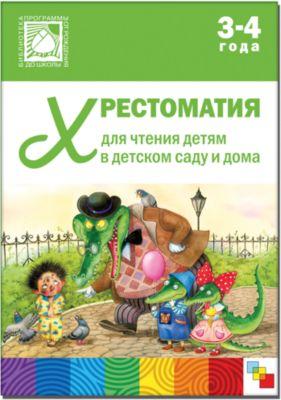 Хрестоматия для чтения детям в детском саду и дома, 3-4 года, Мозаика-Синтез