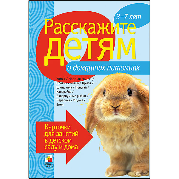 Карточки Расскажите детям о домашних питомцах, Мозаика-СинтезОбучающие карточки<br>Пособие Расскажите детям о домашних питомцах, Мозаика-Синтез.<br><br>Характеристики:<br><br>• Издательство: МОЗАИКА-СИНТЕЗ<br>• ISBN: 9785431501081<br>• Тип: папка с карточками, обложка твердая.<br>• Возраст: от 3-7 лет.<br>• Размер книги: 210х150х5 мм.<br>• Количество страниц: 12<br><br>Пособие с яркими четкими картинками поможет Вам познакомить малышей с домашними питомцами. На оборотной стороне карточек содержатся необходимые сведения и стихи о них. Эта информация поможет сделать ваш рассказ увлекательным и познавательным для каждого малыша.<br><br>Пособие Расскажите детям о домашних питомцах, Мозаика-Синтез, можно купить в нашем интернет – магазине.<br>Ширина мм: 5; Глубина мм: 150; Высота мм: 210; Вес г: 100; Возраст от месяцев: 36; Возраст до месяцев: 84; Пол: Унисекс; Возраст: Детский; SKU: 5428912;