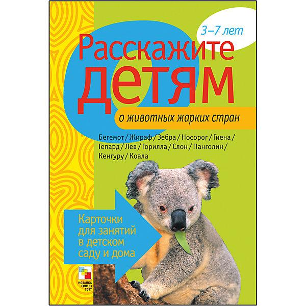 Карточки Расскажите детям о животных жарких стран, Мозаика-СинтезОбучающие карточки<br>Пособие Расскажите детям о животных жарких стран, Мозаика-Синтез.<br><br>Характеристики:<br><br>• Издательство: МОЗАИКА-СИНТЕЗ<br>• ISBN: 9785867754655<br>• Тип: папка с карточками, обложка твердая.<br>• Возраст: от 3-7 лет.<br>• Размер книги: 210х150х5 мм.<br>• Количество страниц: 12<br><br>В данном пособии рассказывается об экзотических животных, обитающих в самых разных уголках земного шара. Ребенок узнает о жителях Австралии – кенгуру и коале, об африканских животных – жирафе, гиене, льве и бегемоте.<br><br>Красочные картинки и информативный текст дадут малышу возможность ознакомиться с жизнью и повадками животных. Забавные загадки, пословицы и стихи станут дополнительным материалом при изучении жизни животных.<br><br>Пособие Расскажите детям о животных жарких стран, Мозаика-Синтез, можно купить в нашем интернет – магазине.<br>Ширина мм: 5; Глубина мм: 150; Высота мм: 210; Вес г: 83; Возраст от месяцев: 36; Возраст до месяцев: 84; Пол: Унисекс; Возраст: Детский; SKU: 5428914;